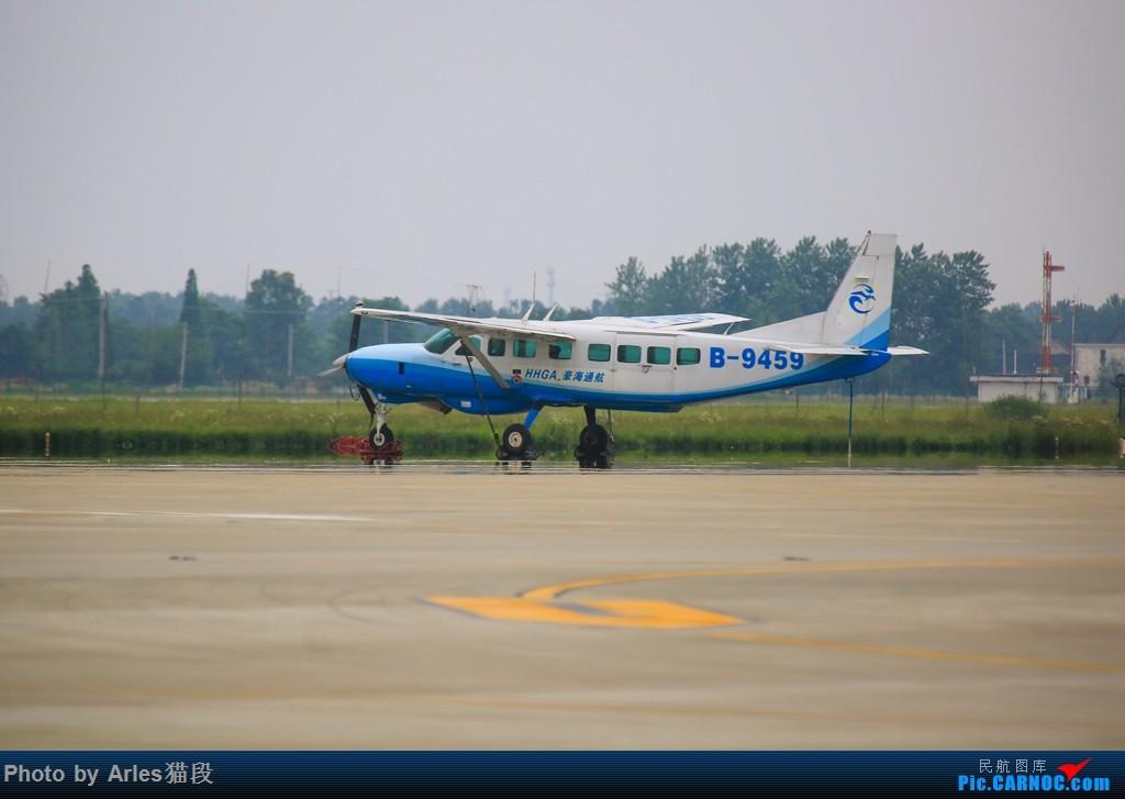 Re:[原创]很久没来资源网发图了,扬州这几天上热门了,发点YTY这几年的图 CESSNA 208B GRAND CARAVAN B-9459 中国扬州泰州机场