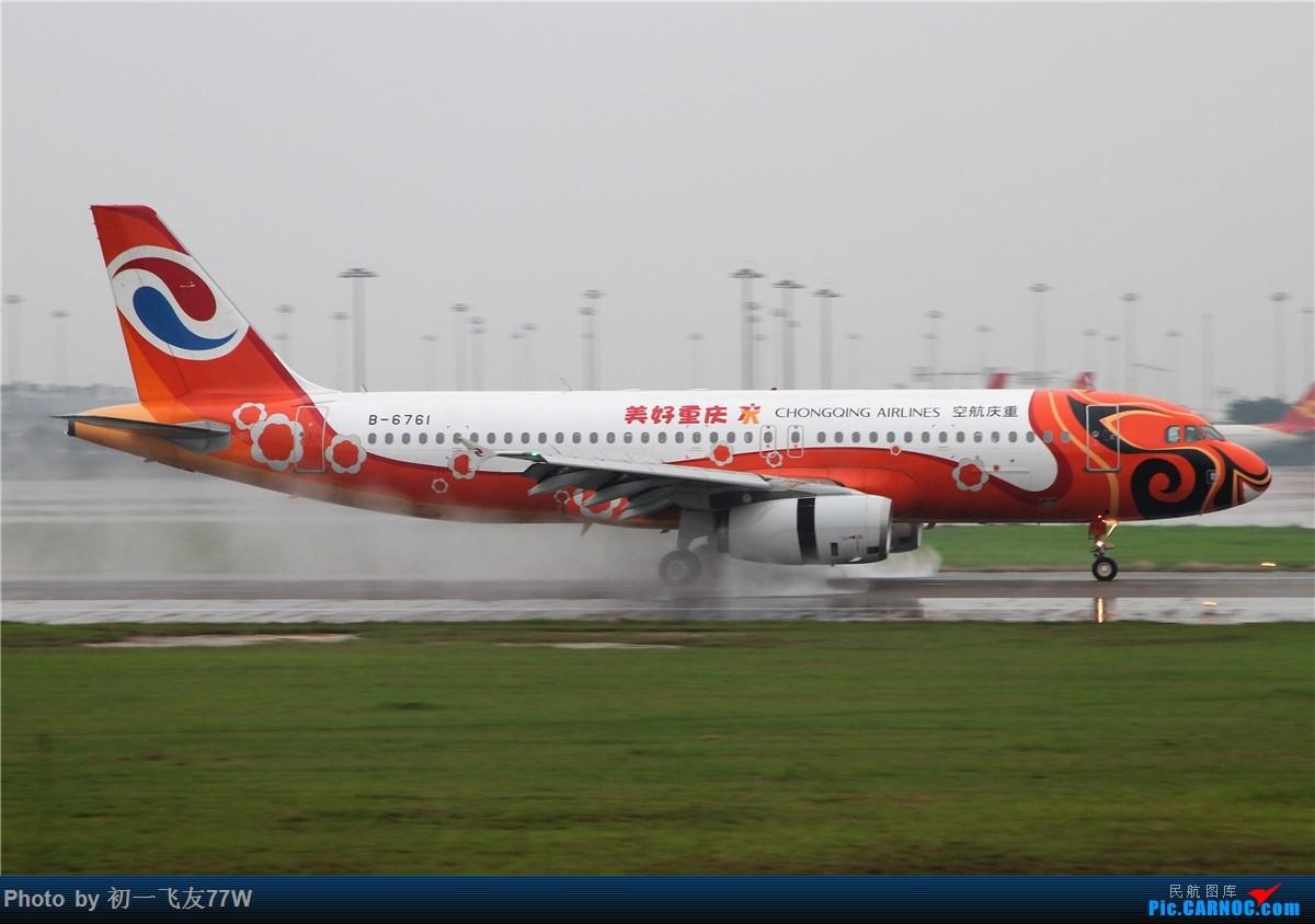 Re:[原创]CAN的老地方,巴斯光年调戏广州飞友 AIRBUS A320-200 B-6761