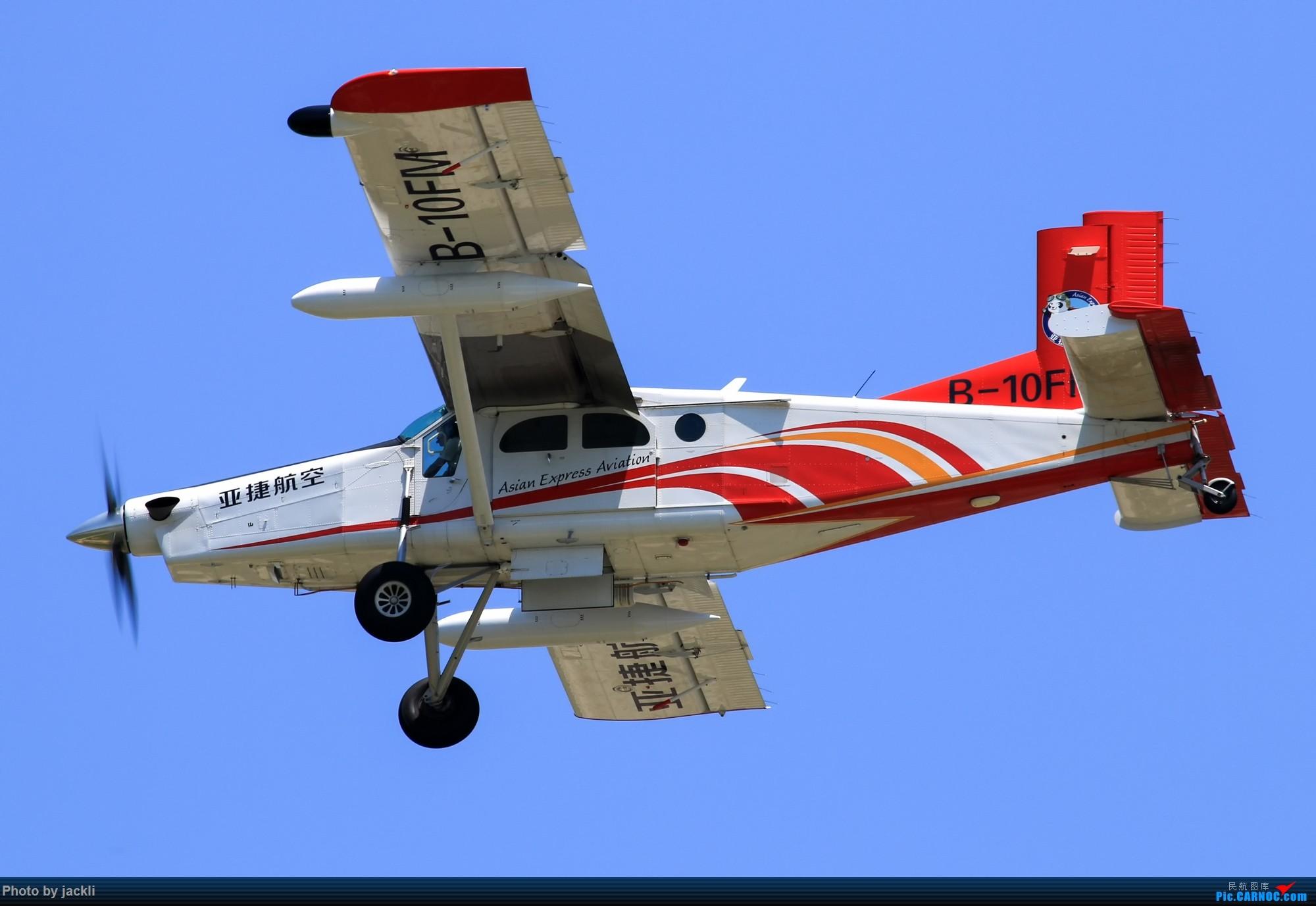 Re:[原创]【JackLi】航展之外的繁忙--近期珠海机场拍机~ PILATUS  PC-6/B2-H4 B-10FM 中国珠海金湾机场