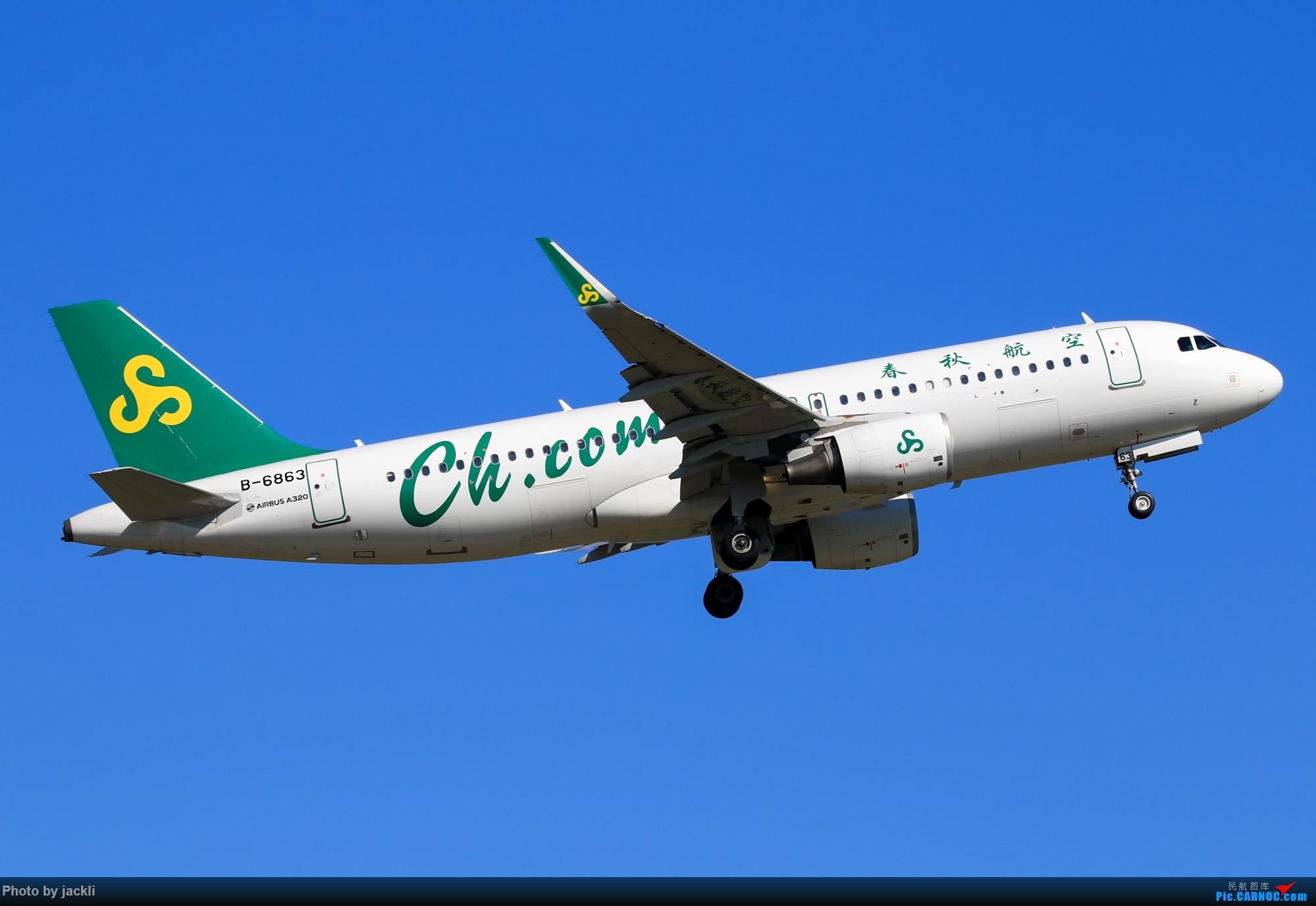 Re:[原创]【JackLi】航展之外的繁忙--近期珠海机场拍机~ AIRBUS A320-200 B-6863 中国珠海金湾机场
