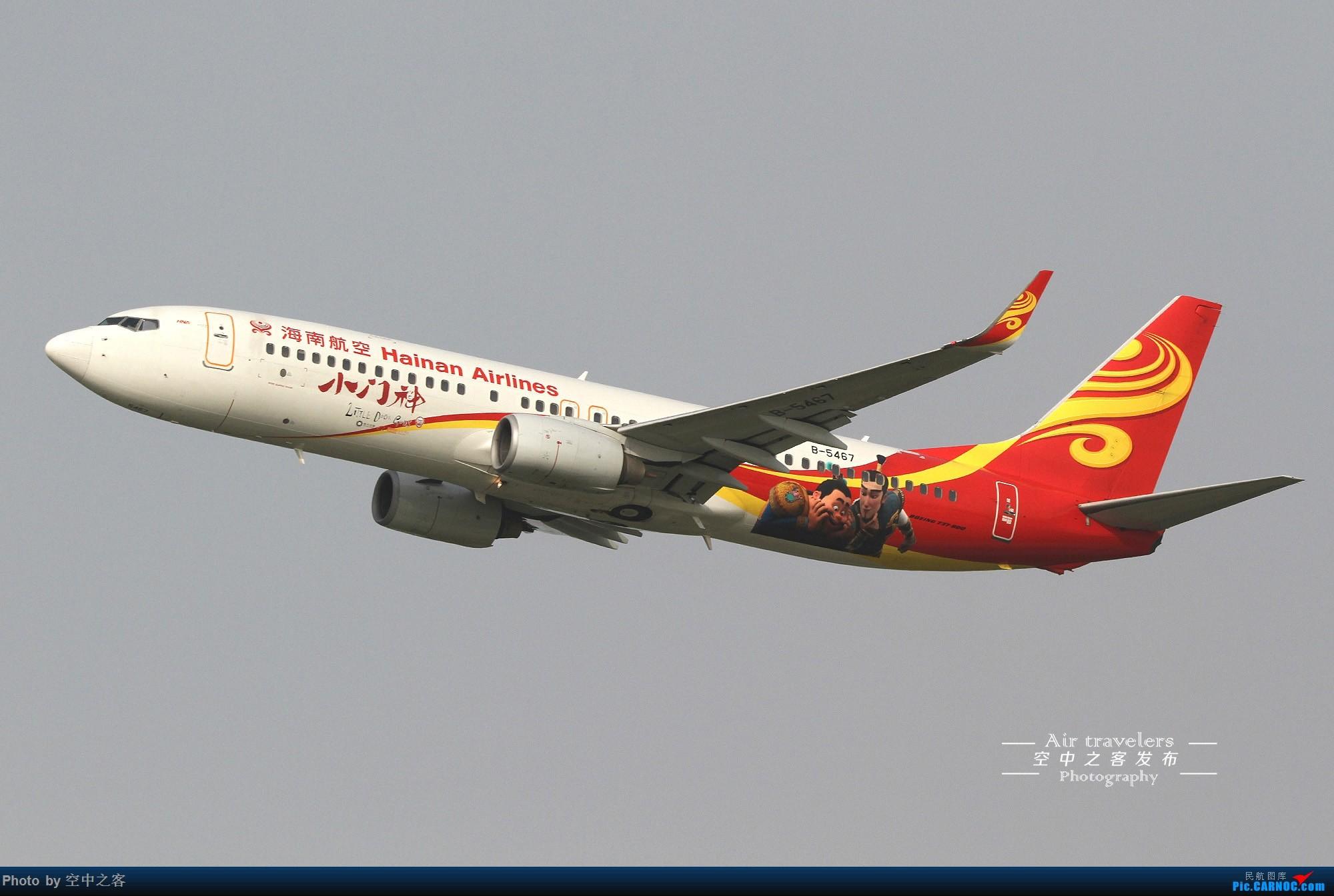 Re:[原创][合肥飞友会-霸都打机队 空中之客发布]解锁两只HU家的小彩绘+首航蓝鼻头~ BOEING 737-800 B-5467 合肥新桥国际机场