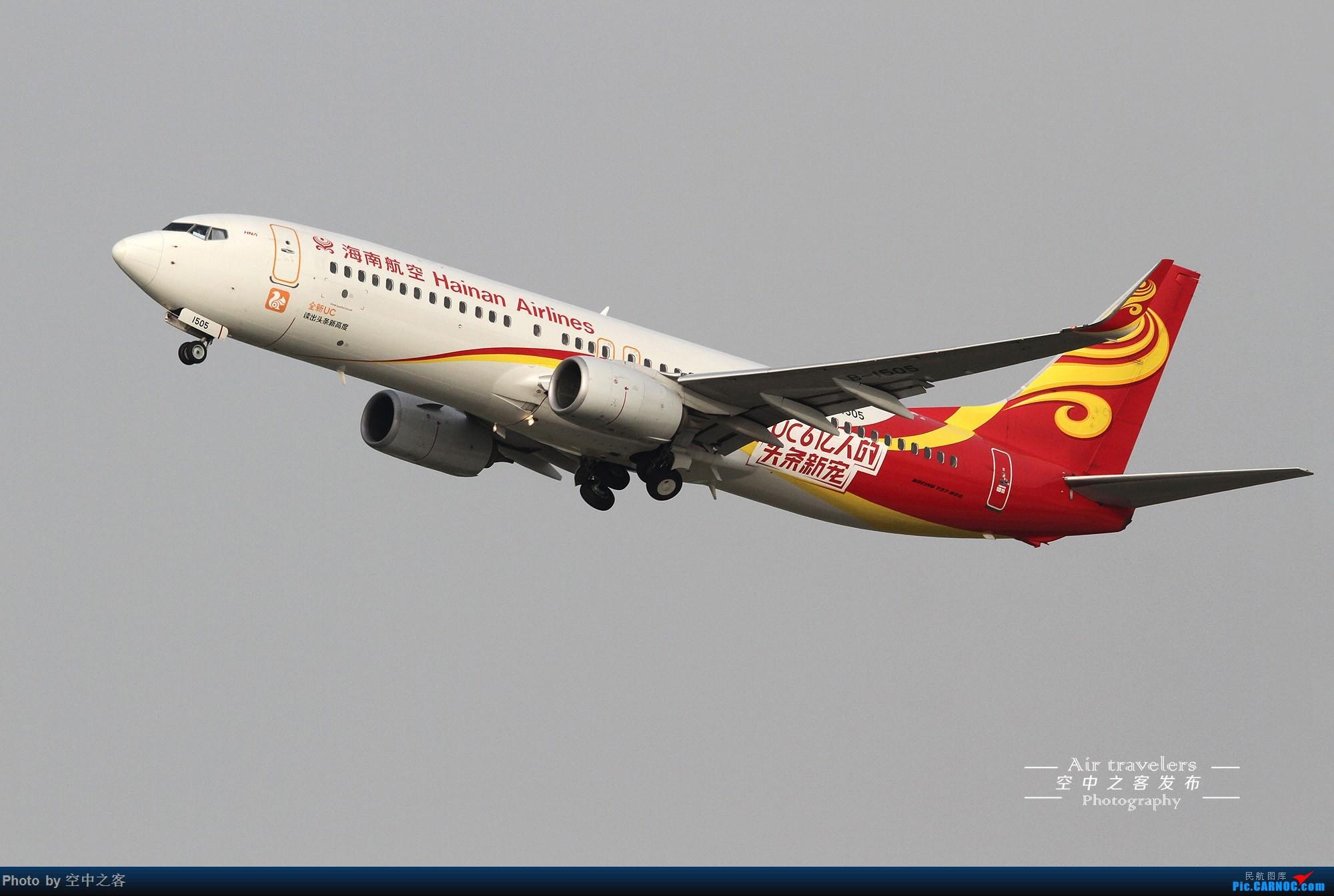 Re:[原创][合肥飞友会-霸都打机队 空中之客发布]解锁两只HU家的小彩绘+首航蓝鼻头~ BOEING 737-800 B-1505 合肥新桥国际机场