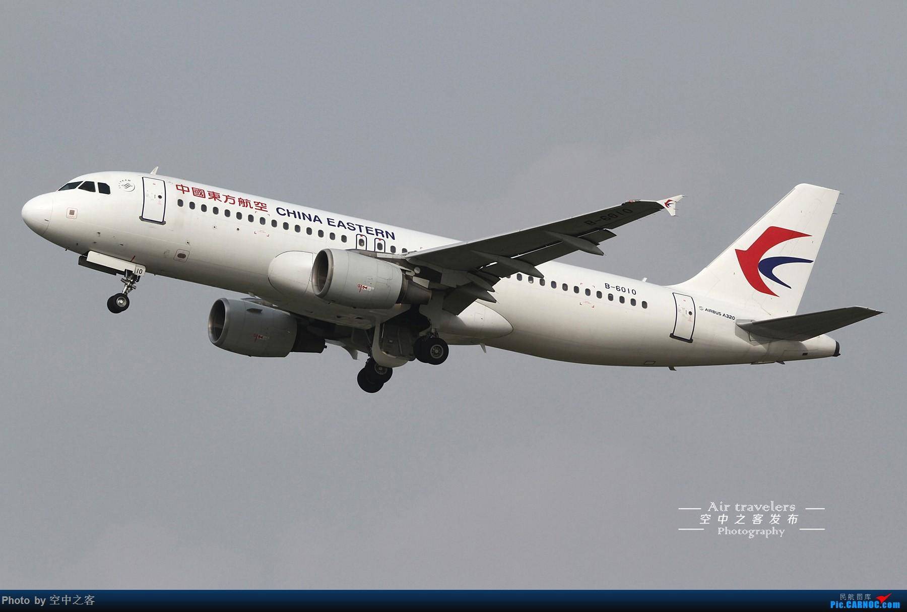 [原创][合肥飞友会-霸都打机队 空中之客发布]桥机场的一些常规 AIRBUS A320-200 B-6010 合肥新桥国际机场