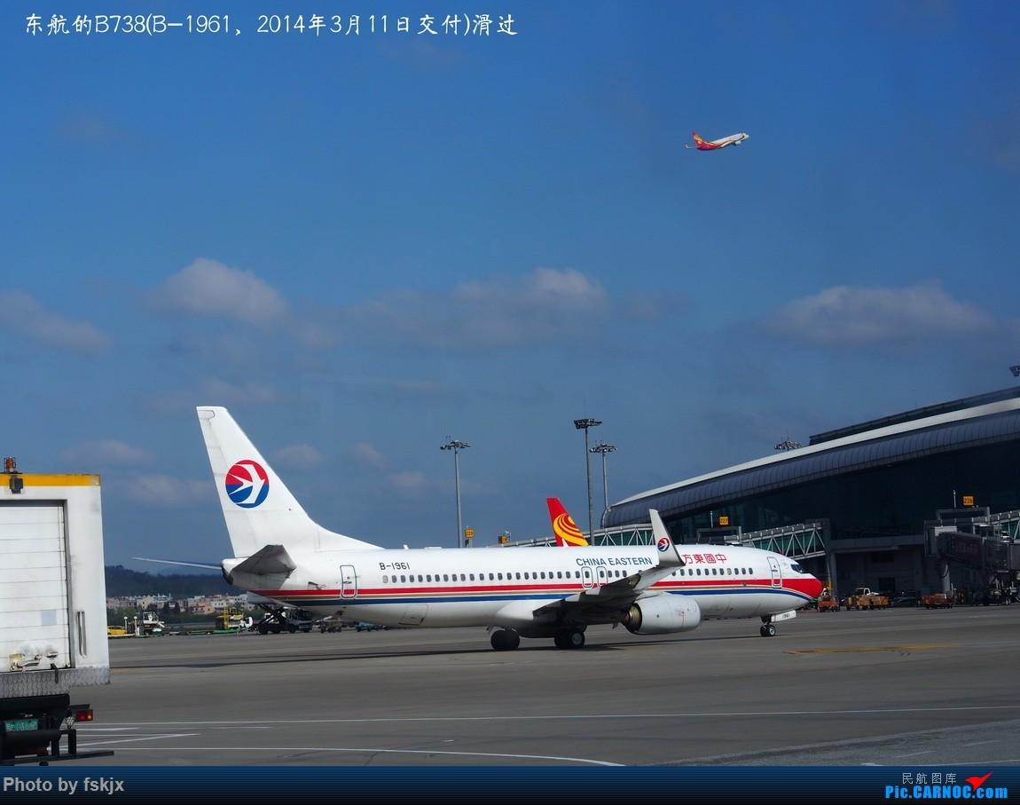 【fskjx的飞行游记☆60】偶遇——上海·甘肃·延安 BOEING 737-800 B-1961 中国广州白云国际机场