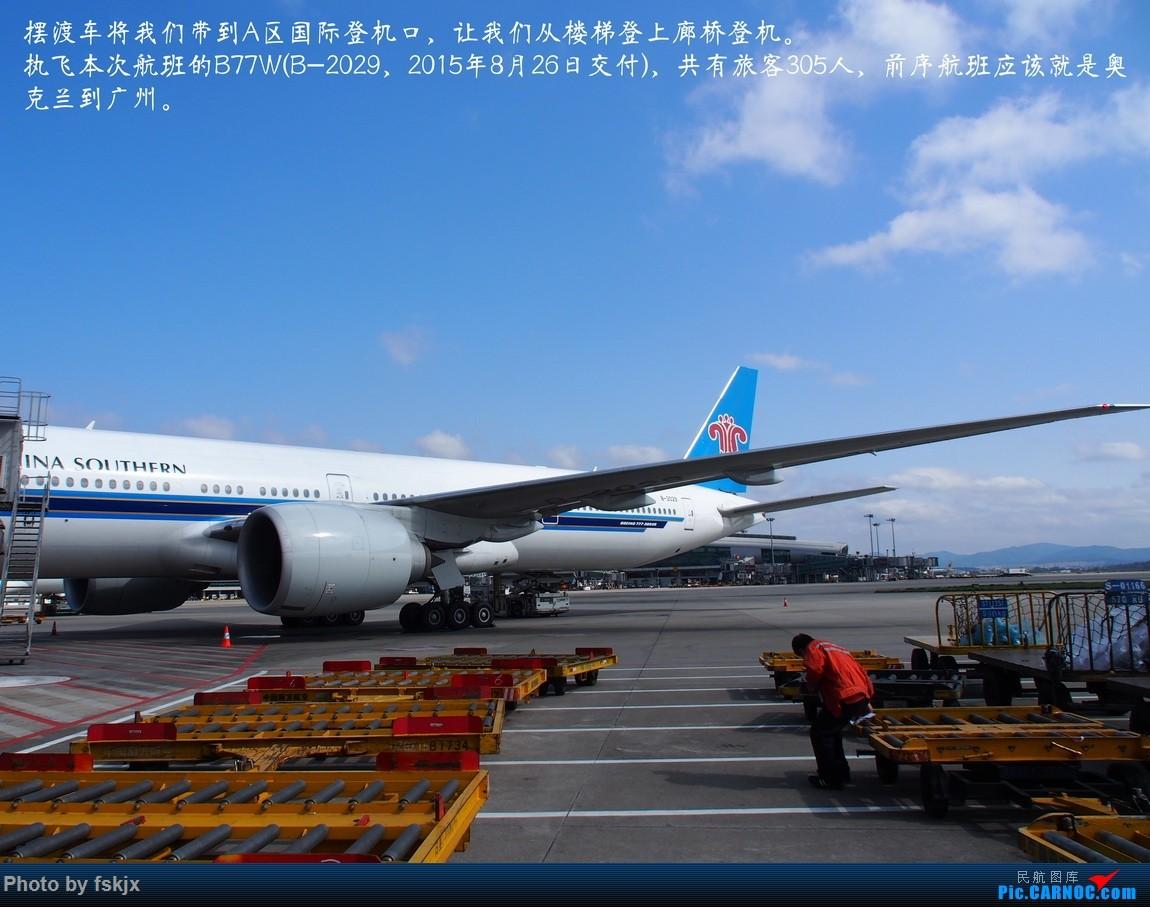 【fskjx的飞行游记☆60】偶遇——上海·甘肃·延安 BOEING 777-300ER B-2029 中国广州白云国际机场