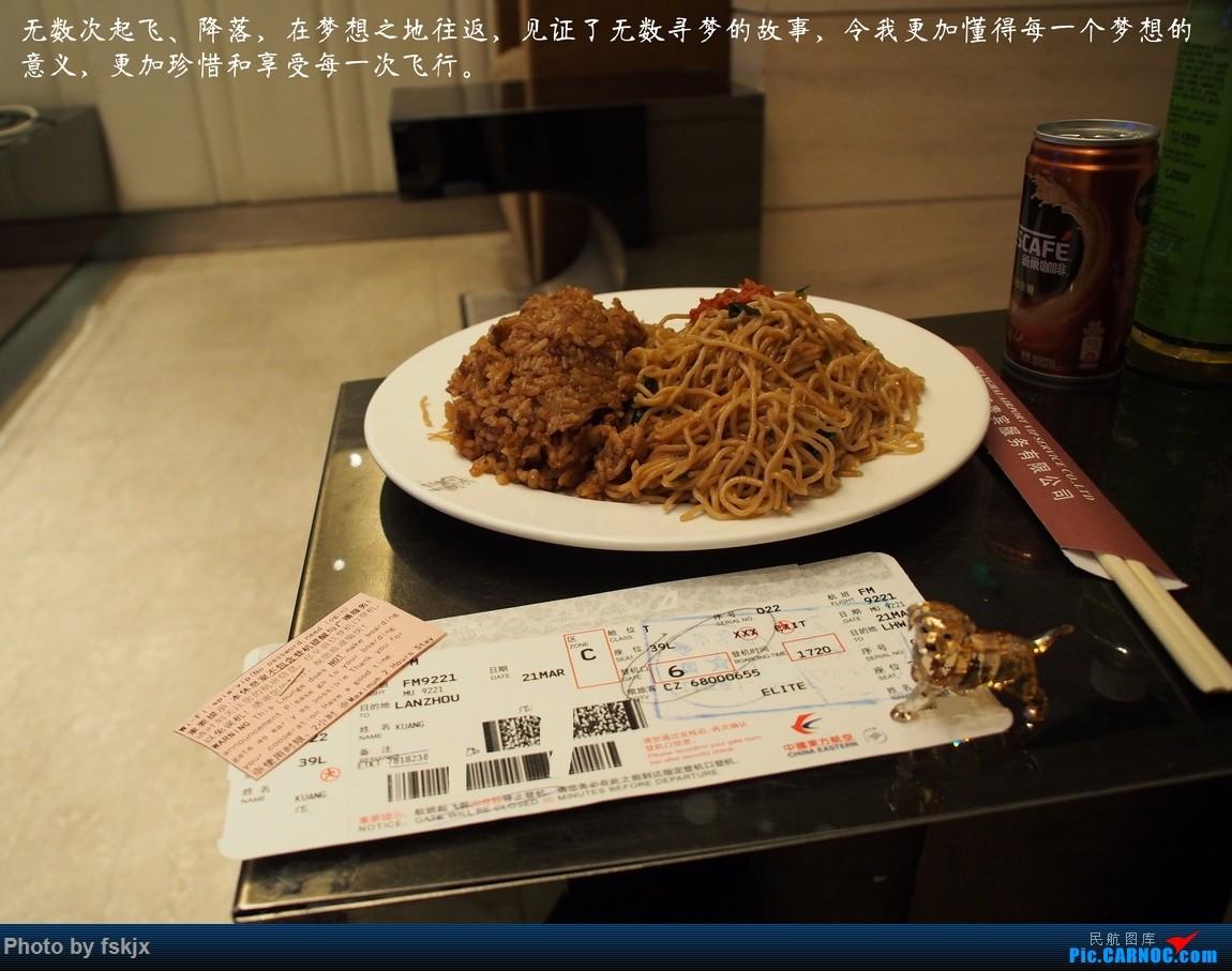 【fskjx的飞行游记☆60】偶遇——上海·甘肃·延安    中国上海浦东国际机场