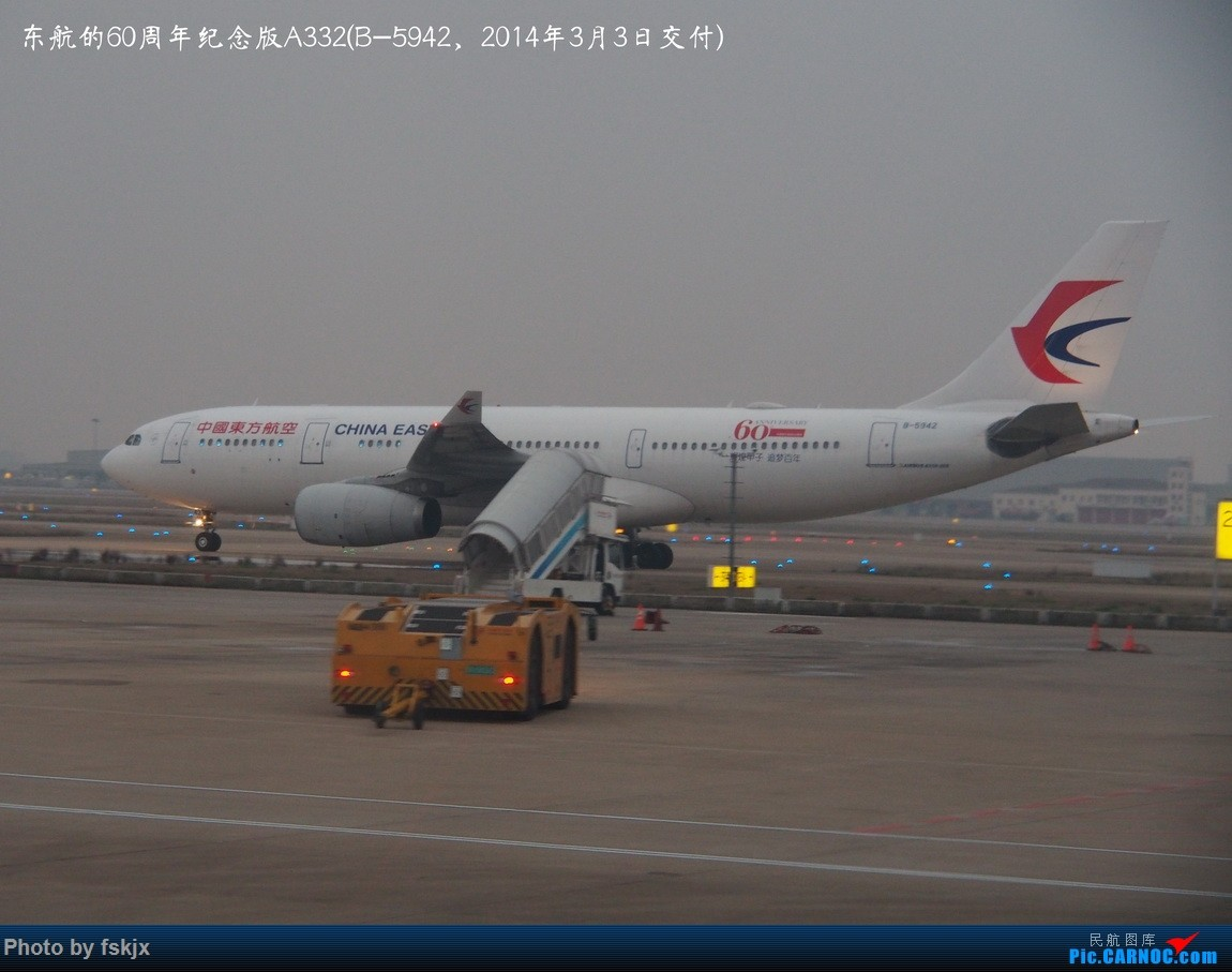 【fskjx的飞行游记☆60】偶遇——上海·甘肃·延安 AIRBUS A330-200 B-5942 中国上海浦东国际机场