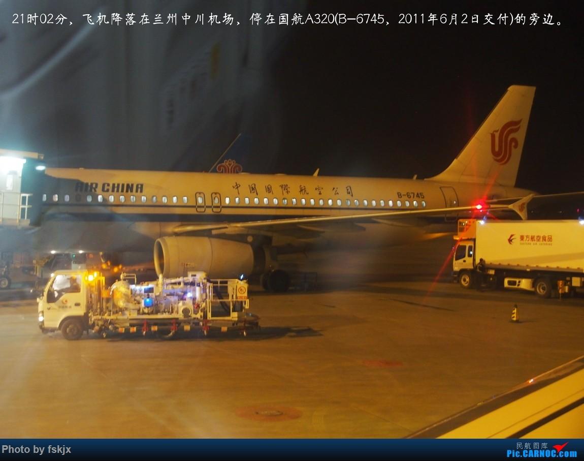 【fskjx的飞行游记☆60】偶遇——上海·甘肃·延安 AIRBUS A320-200 B-6745 中国兰州中川国际机场