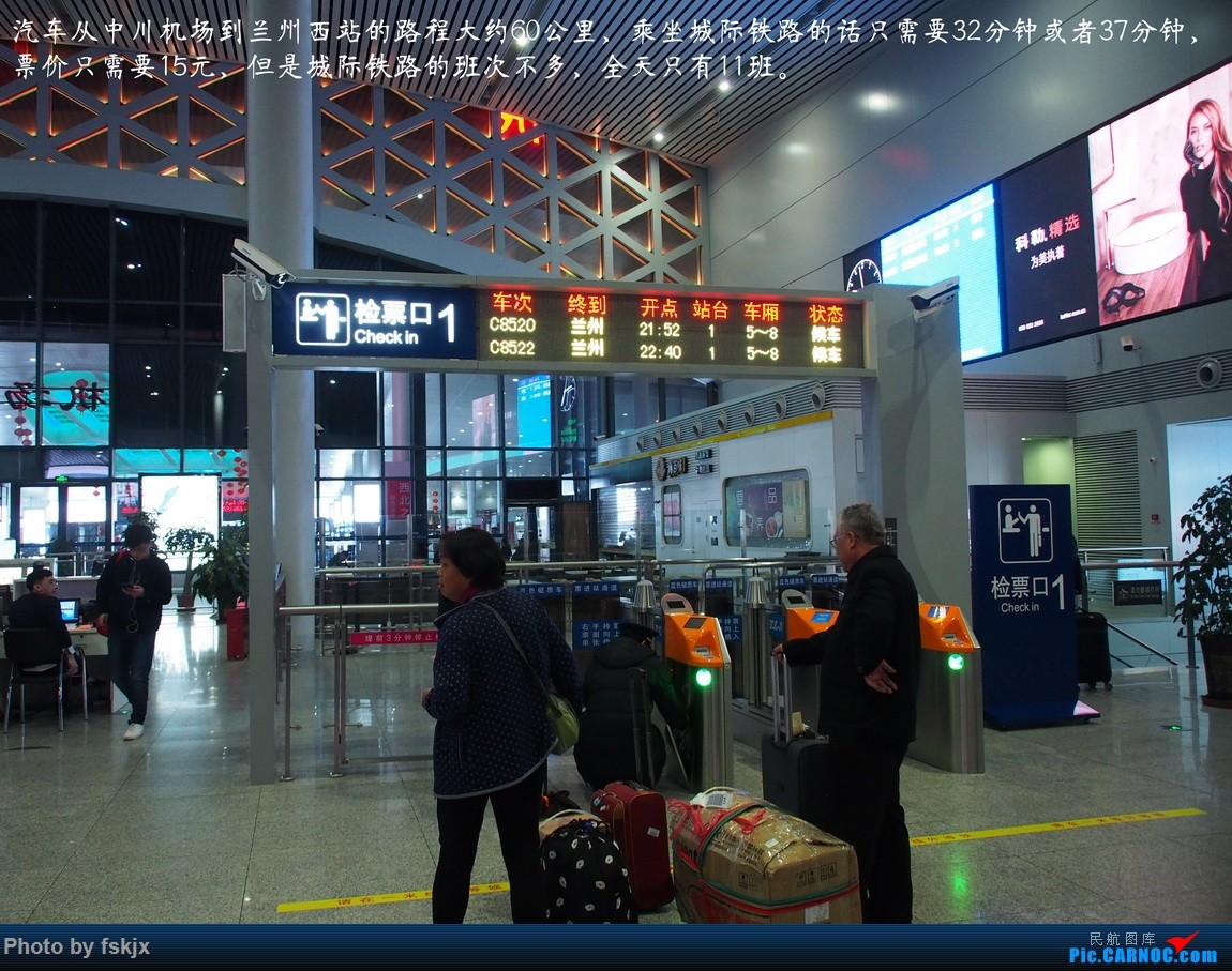 【fskjx的飞行游记☆60】偶遇——上海·甘肃·延安    中国兰州中川国际机场