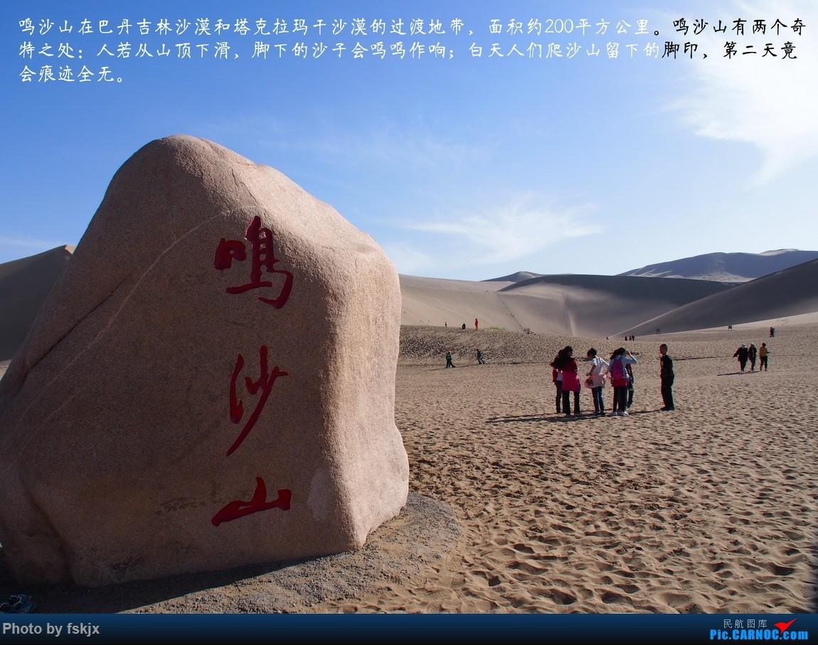 【fskjx的飞行游记☆60】偶遇——上海·甘肃·延安