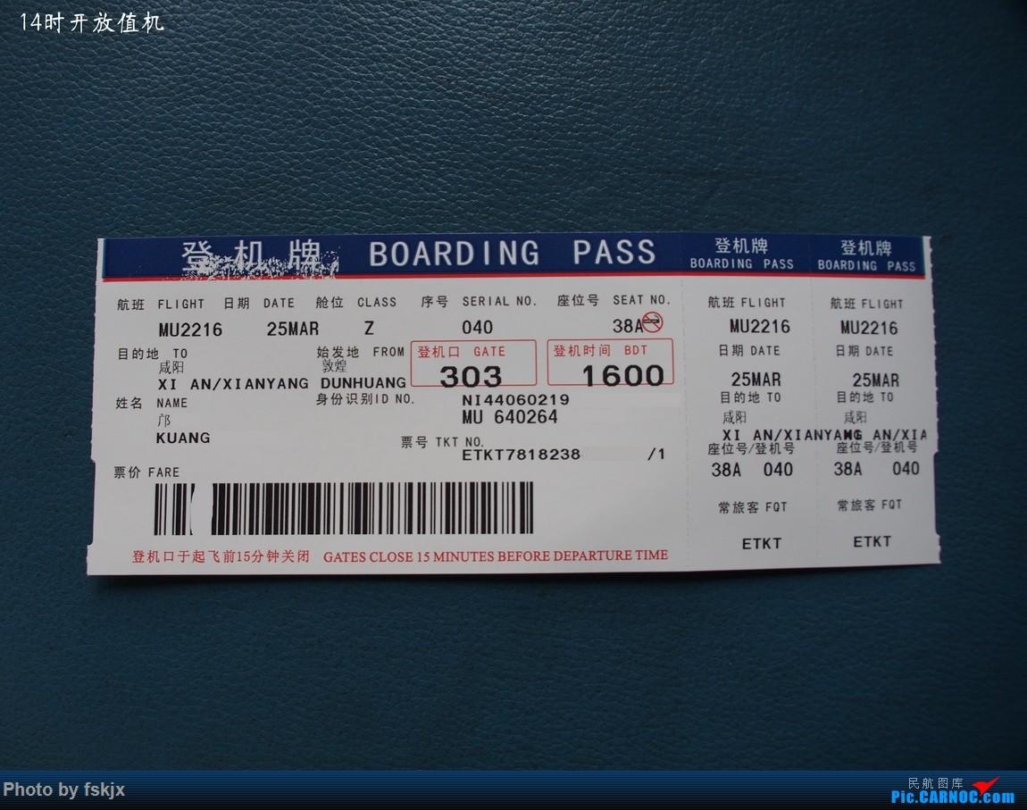 【fskjx的飞行游记☆60】偶遇——上海·甘肃·延安    中国敦煌机场