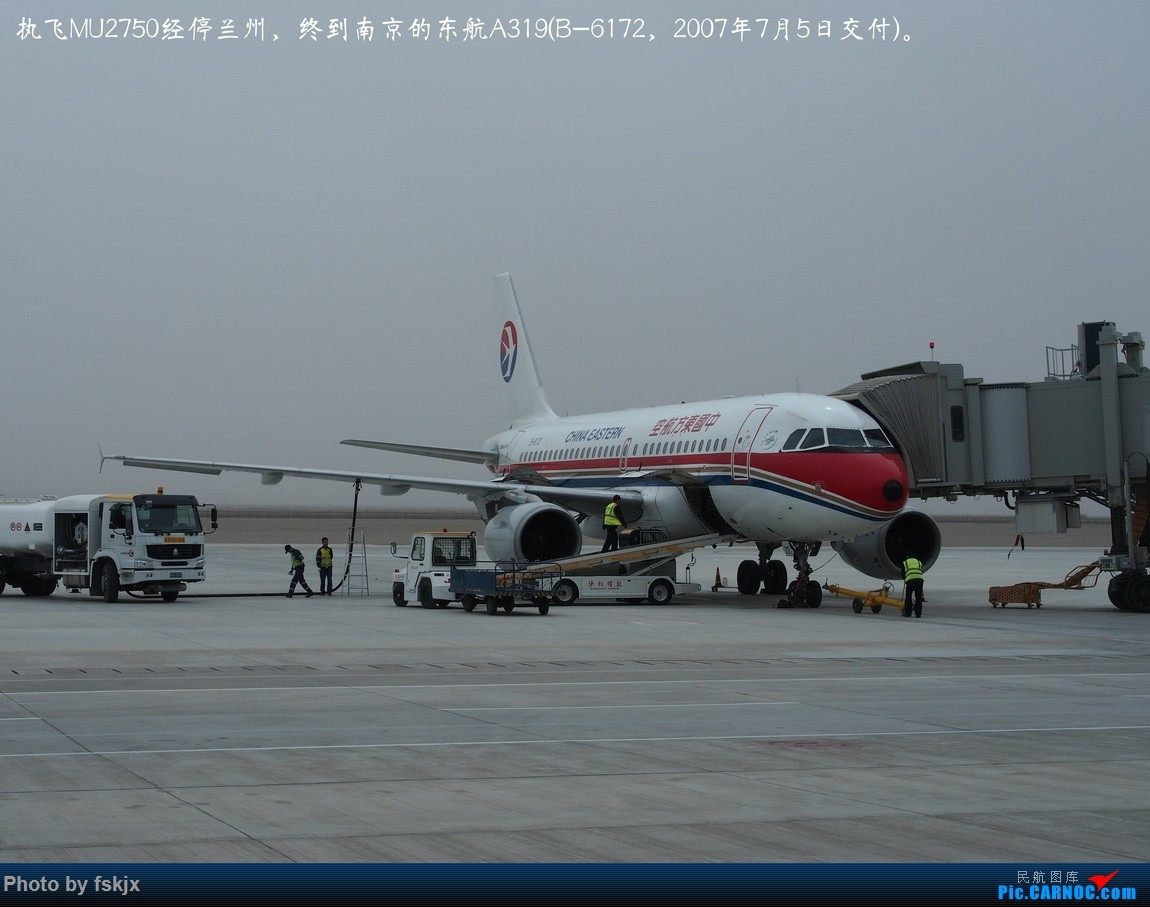 【fskjx的飞行游记☆60】偶遇——上海·甘肃·延安 AIRBUS A319-100 B-6172 中国敦煌机场