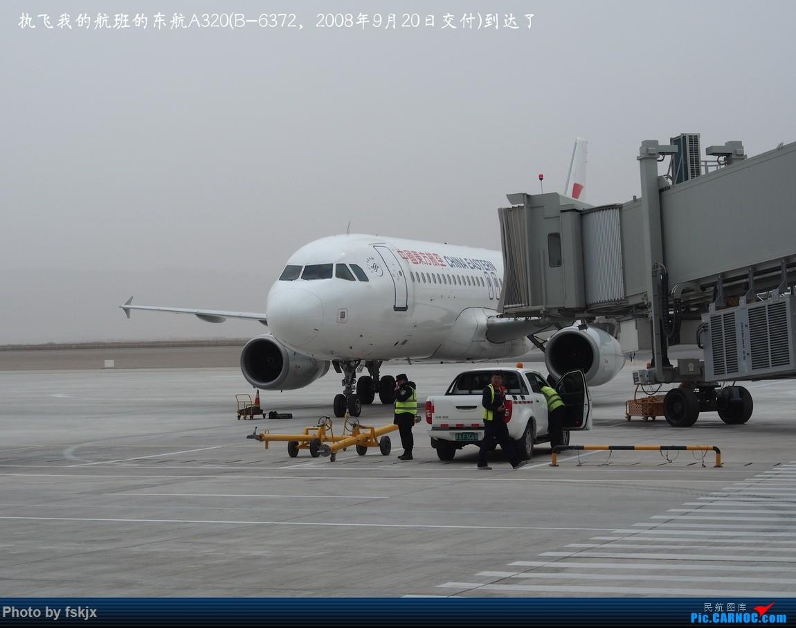 【fskjx的飞行游记☆60】偶遇——上海·甘肃·延安 AIRBUS A320-200 B-6372 中国敦煌机场