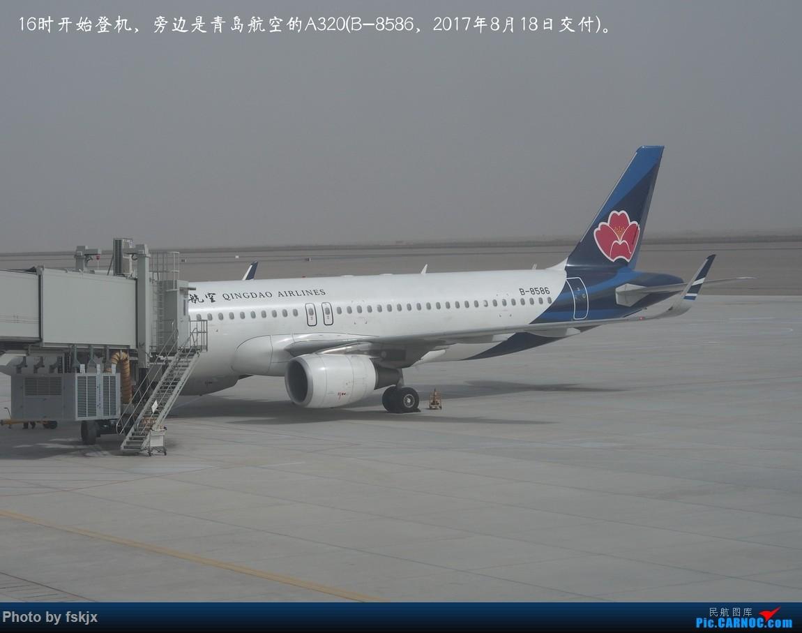 【fskjx的飞行游记☆60】偶遇——上海·甘肃·延安 AIRBUS A320-200 B-8586 中国敦煌机场