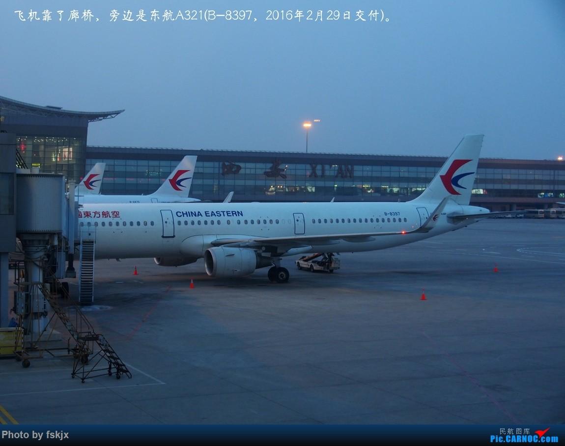 【fskjx的飞行游记☆60】偶遇——上海·甘肃·延安 AIRBUS A321-200 B-8397 中国西安咸阳国际机场