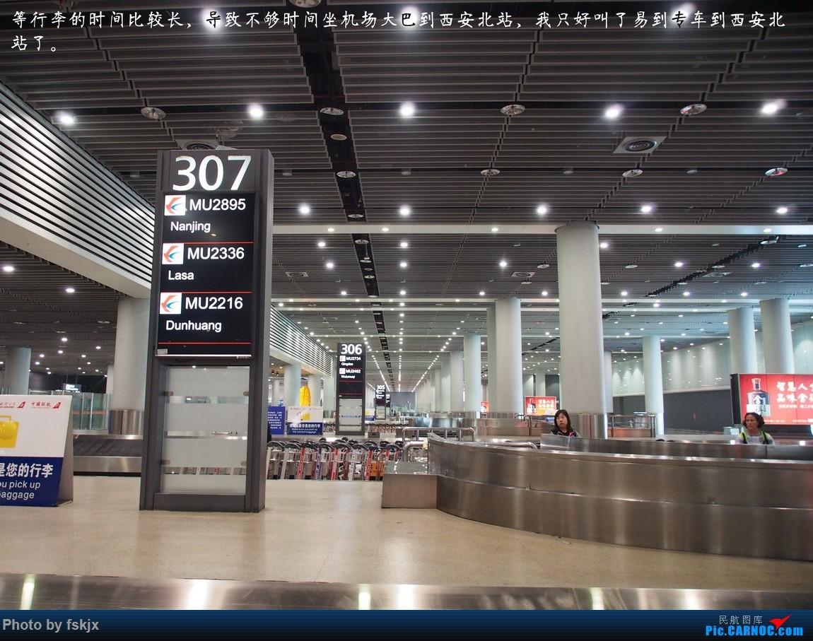 【fskjx的飞行游记☆60】偶遇——上海·甘肃·延安 AIRBUS A320-200 B-6372 中国西安咸阳国际机场 中国西安咸阳国际机场