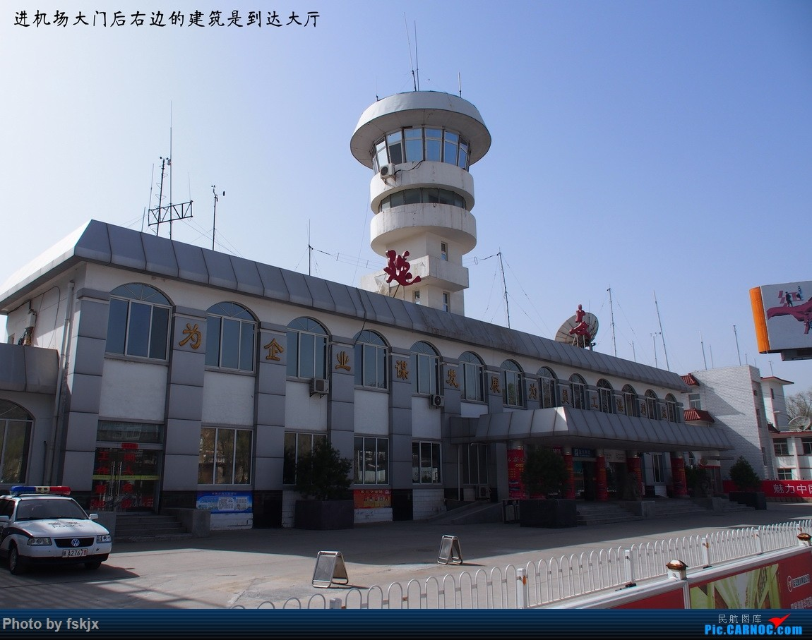 【fskjx的飞行游记☆60】偶遇——上海·甘肃·延安    中国延安二十里铺机场
