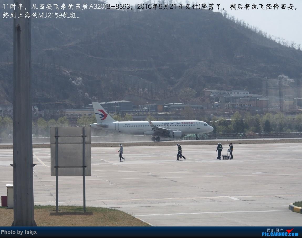 【fskjx的飞行游记☆60】偶遇——上海·甘肃·延安 AIRBUS A320-200 B-8393 中国延安二十里铺机场