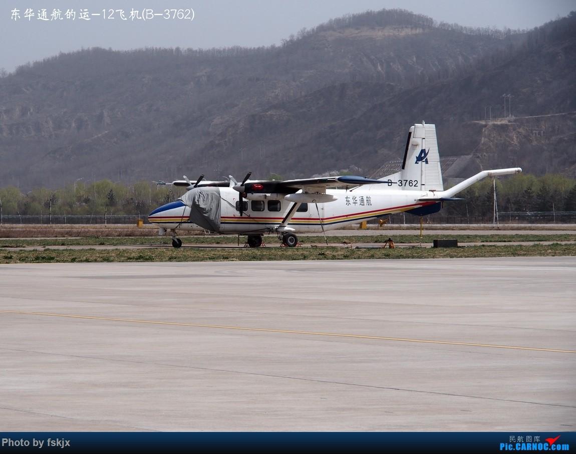 【fskjx的飞行游记☆60】偶遇——上海·甘肃·延安 HAFEI Y12IV B-3762 中国延安二十里铺机场