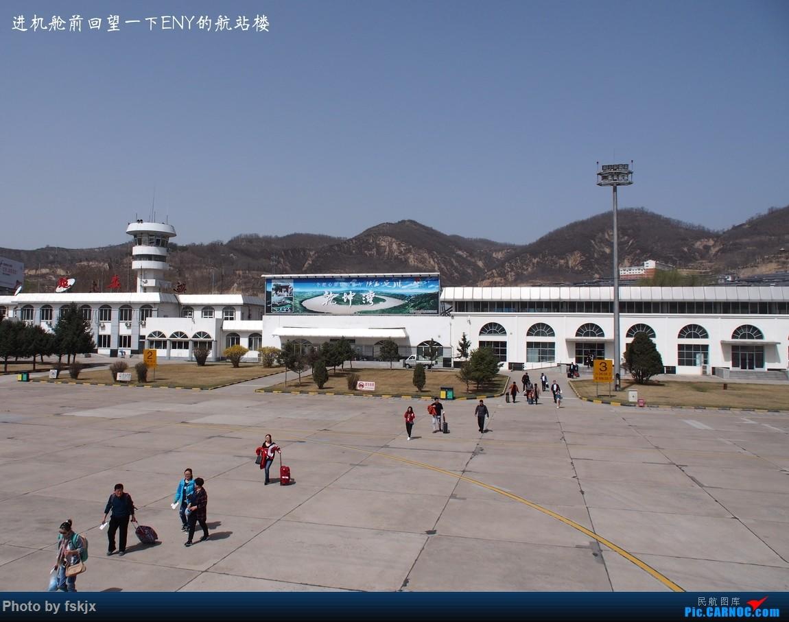 【fskjx的飞行游记☆60】偶遇——上海·甘肃·延安 AIRBUS A320-200 B-8393 中国延安二十里铺机场 中国延安二十里铺机场