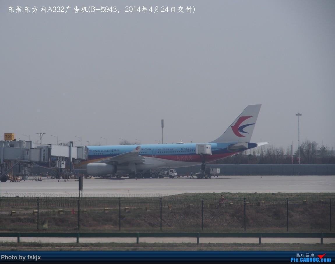 【fskjx的飞行游记☆60】偶遇——上海·甘肃·延安 AIRBUS A330-200 B-5943 中国西安咸阳国际机场