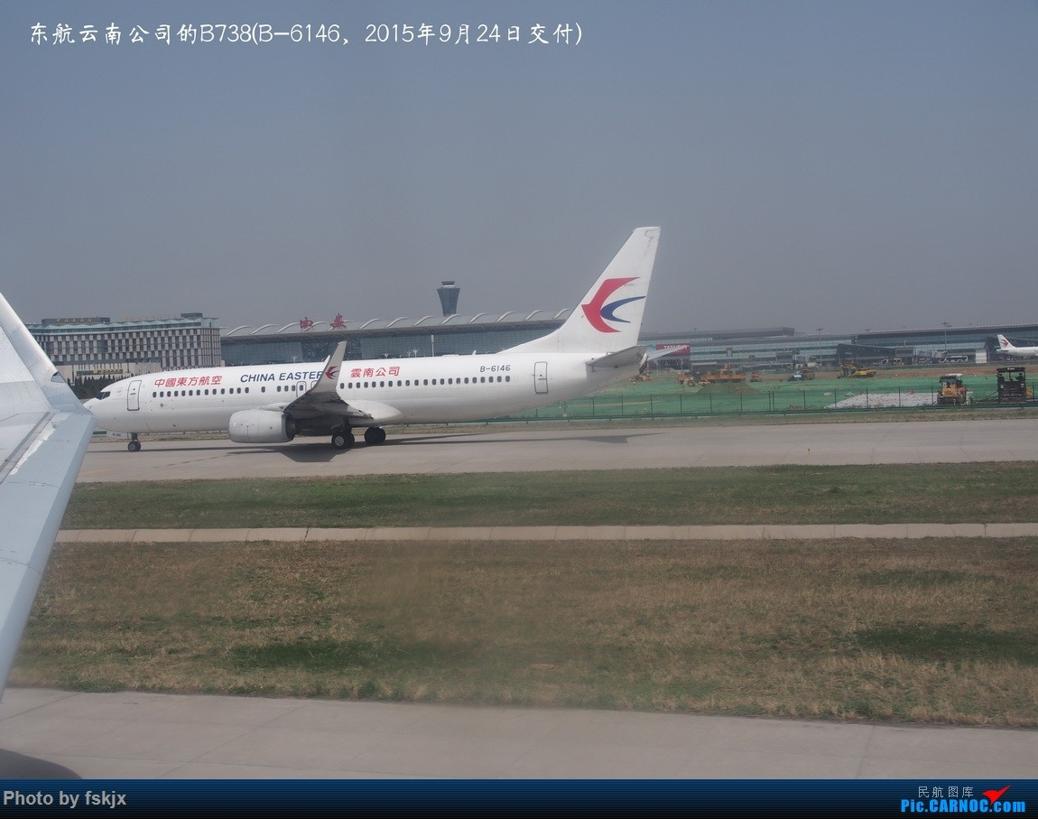【fskjx的飞行游记☆60】偶遇——上海·甘肃·延安 BOEING 737-800 B-6146 中国西安咸阳国际机场