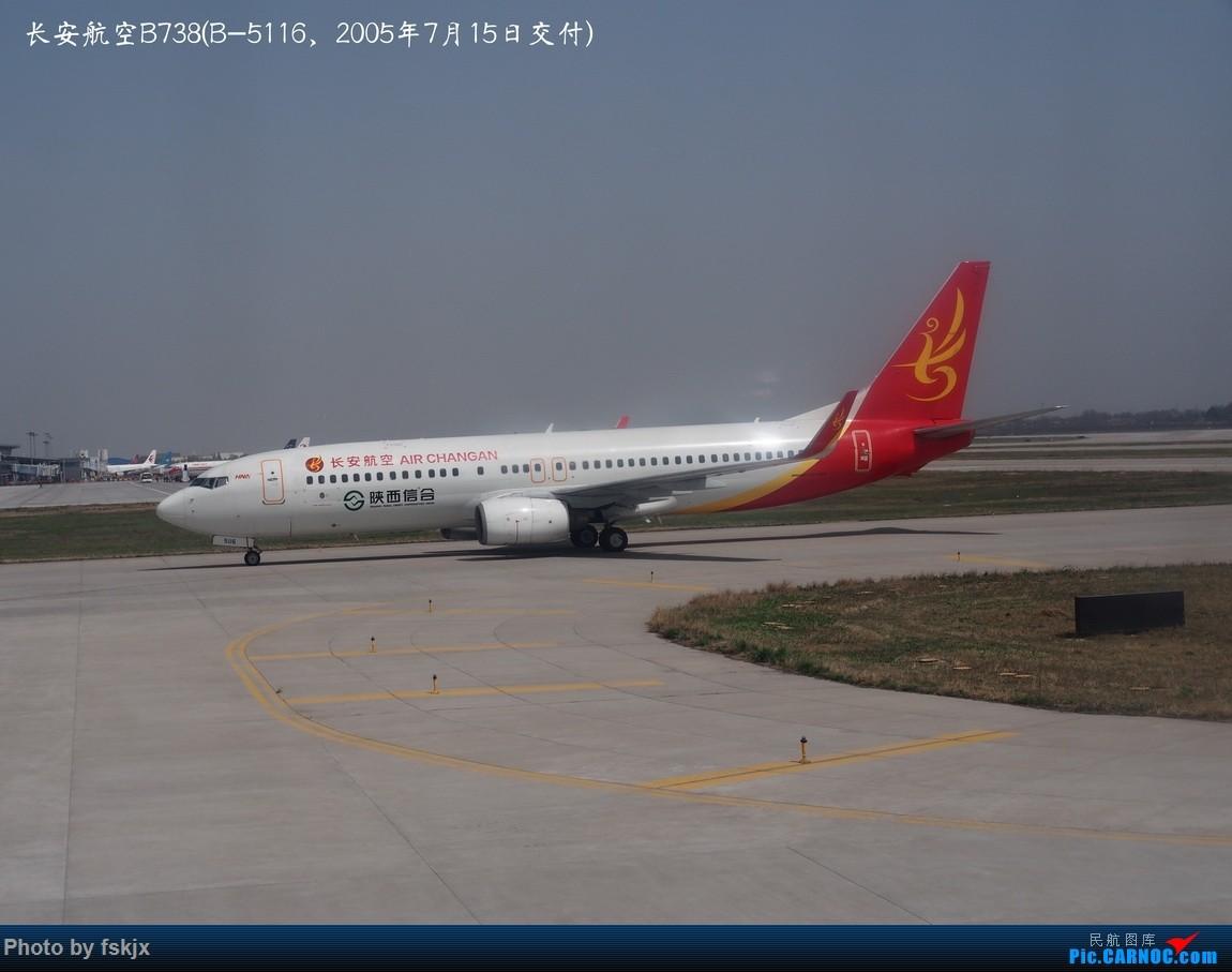【fskjx的飞行游记☆60】偶遇——上海·甘肃·延安 BOEING 737-800 B-5116 中国西安咸阳国际机场