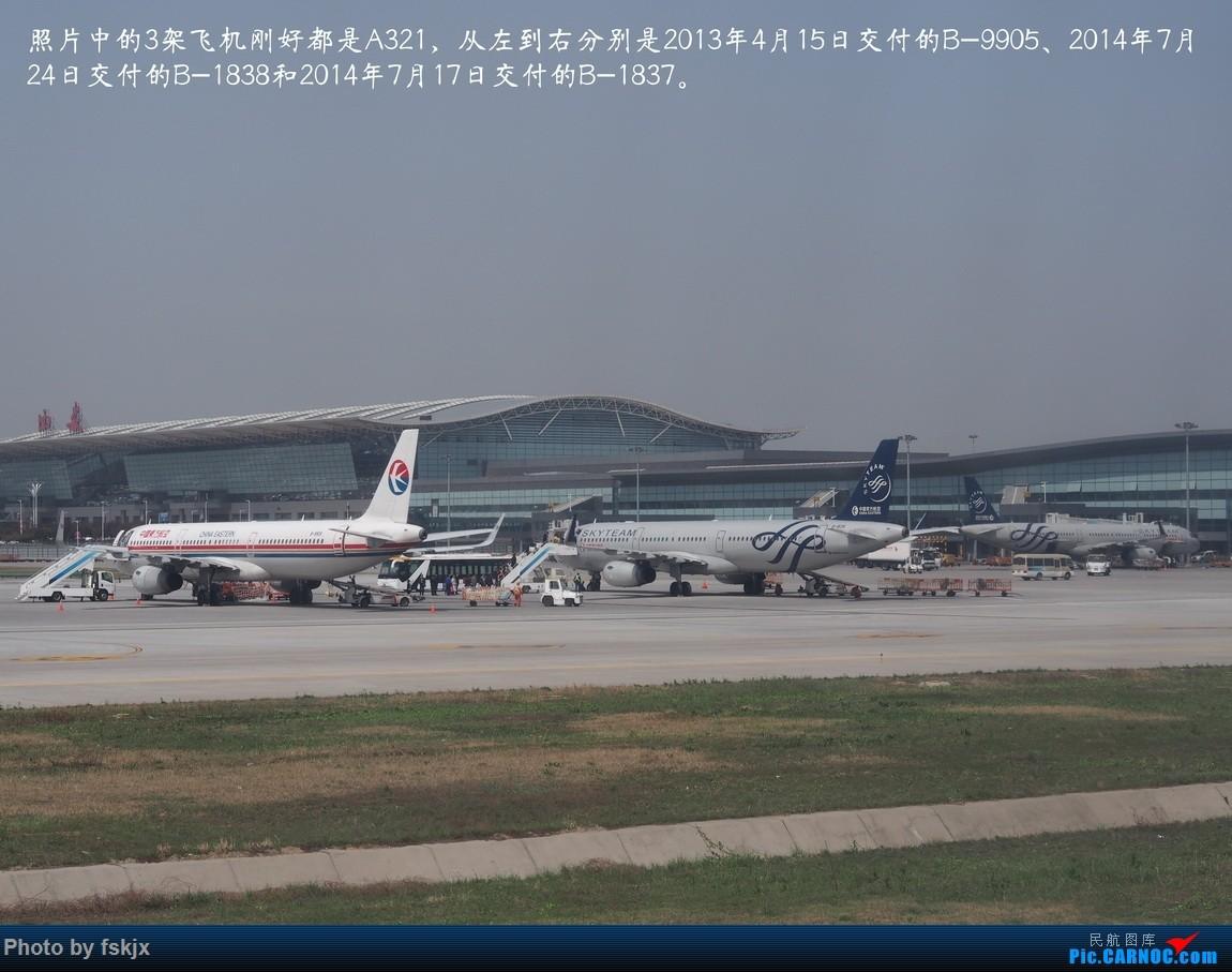 【fskjx的飞行游记☆60】偶遇——上海·甘肃·延安 AIRBUS A321-200 B-9905 中国西安咸阳国际机场