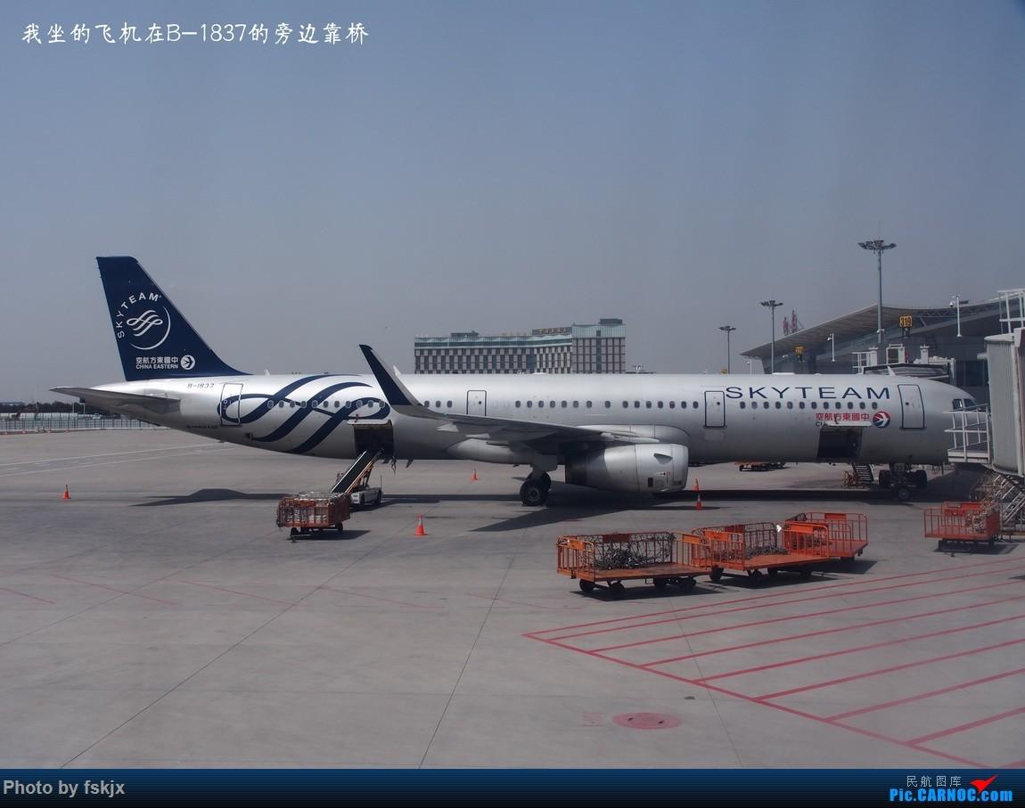 【fskjx的飞行游记☆60】偶遇——上海·甘肃·延安 AIRBUS A321-200 B-1837 中国西安咸阳国际机场