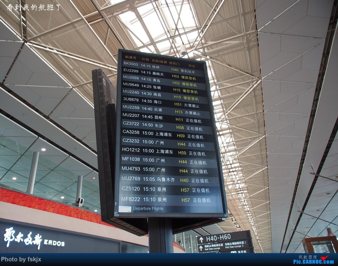 【fskjx的飞行游记☆60】偶遇——上海·甘肃·延安    中国西安咸阳国际机场