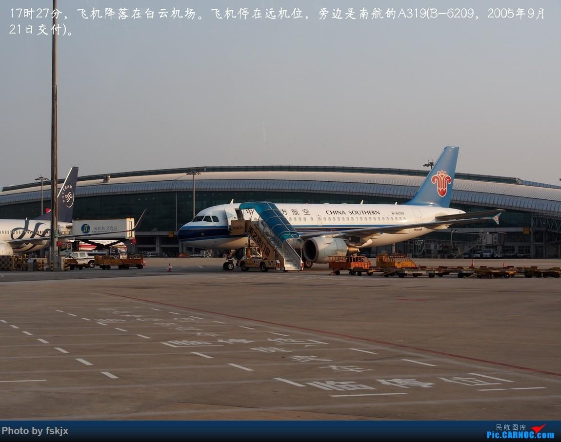 【fskjx的飞行游记☆60】偶遇——上海·甘肃·延安 AIRBUS A319-100 B-6209 中国广州白云国际机场