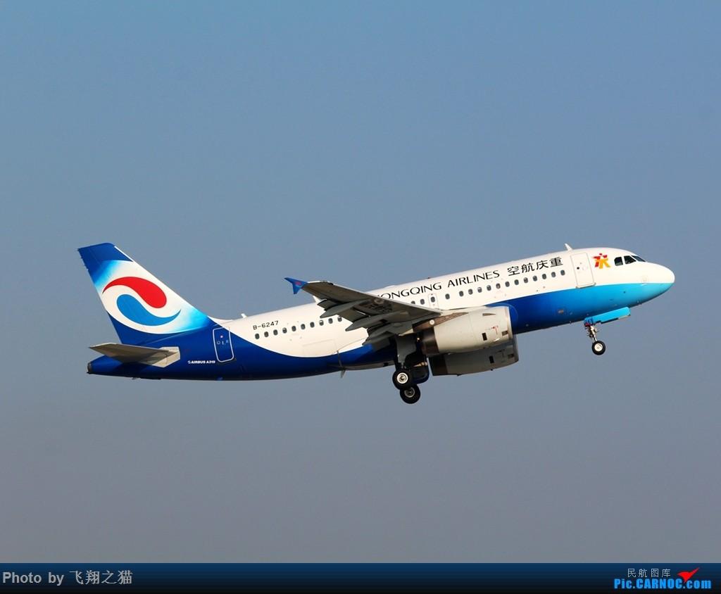 Re:[原创]CKG拍机(酷热拍机,收获满满!) AIRBUS A319 B-6247 重庆江北国际机场
