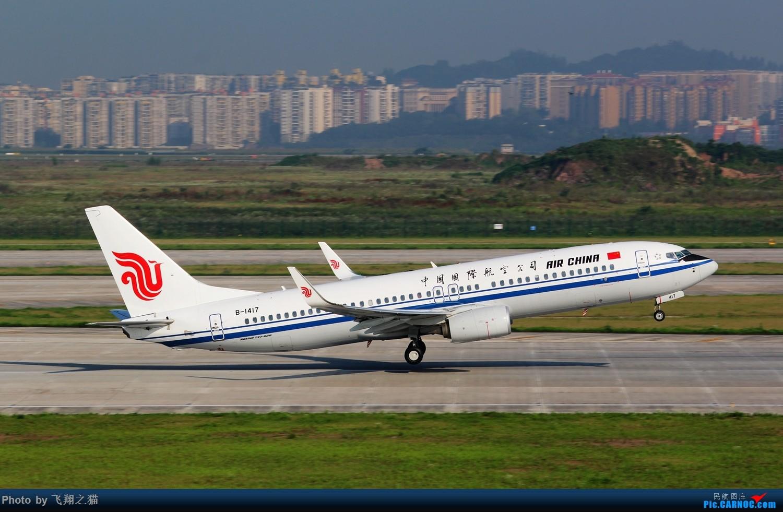 Re:CKG拍机(酷热拍机,收获满满!) BOEING 737-800 B-1417 重庆江北国际机场