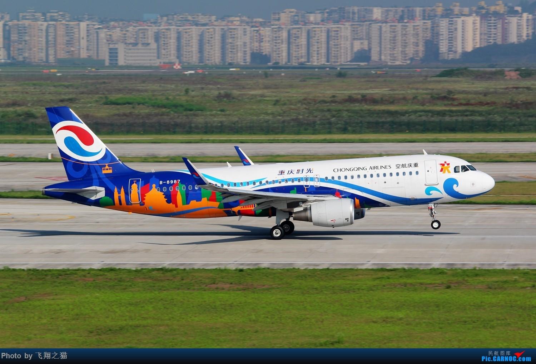 Re:[原创]CKG拍机(酷热拍机,收获满满!) AIRBUS A320-200 B-8987 重庆江北国际机场