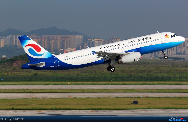 Re:[原创]CKG拍机(酷热拍机,收获满满!) AIRBUS A320-200 B-9932 重庆江北国际机场