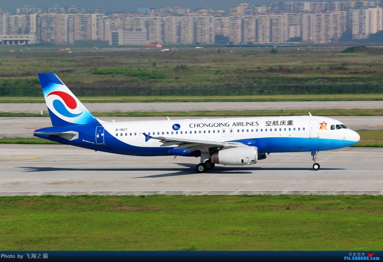 Re:[原创]CKG拍机(酷热拍机,收获满满!) AIRBUS A320-200 B-1827 重庆江北国际机场