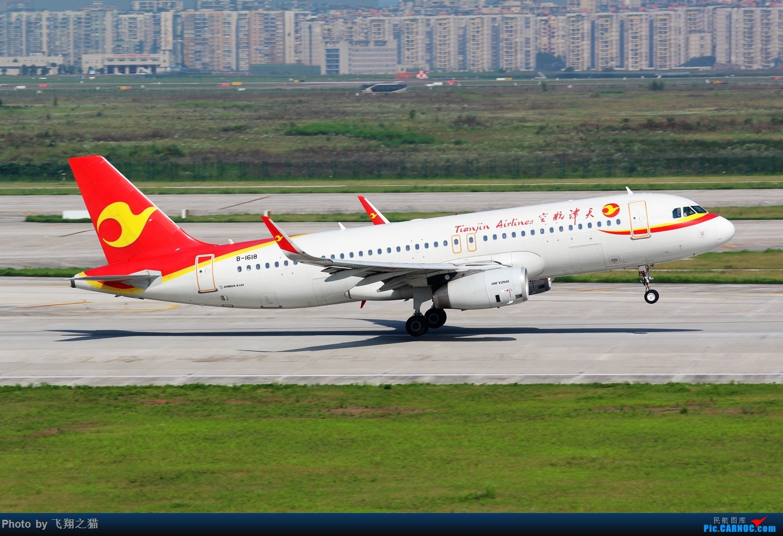 Re:[原创]CKG拍机(酷热拍机,收获满满!) AIRBUS A320-200 B-1618 重庆江北国际机场