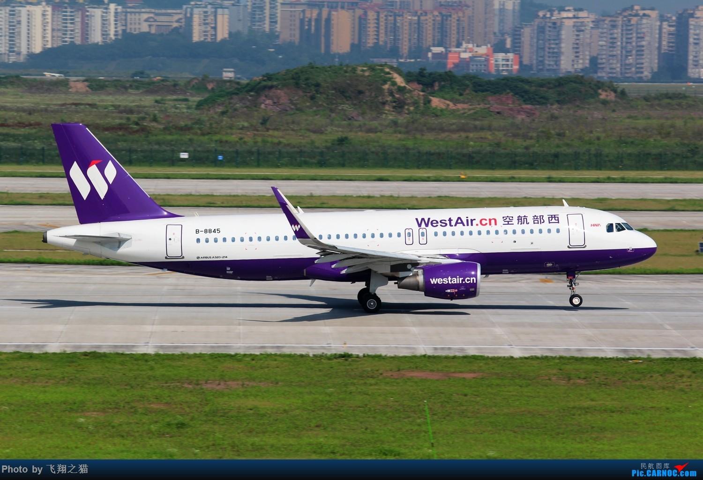 Re:[原创]CKG拍机(酷热拍机,收获满满!) AIRBUS A320-200 B-8845 重庆江北国际机场
