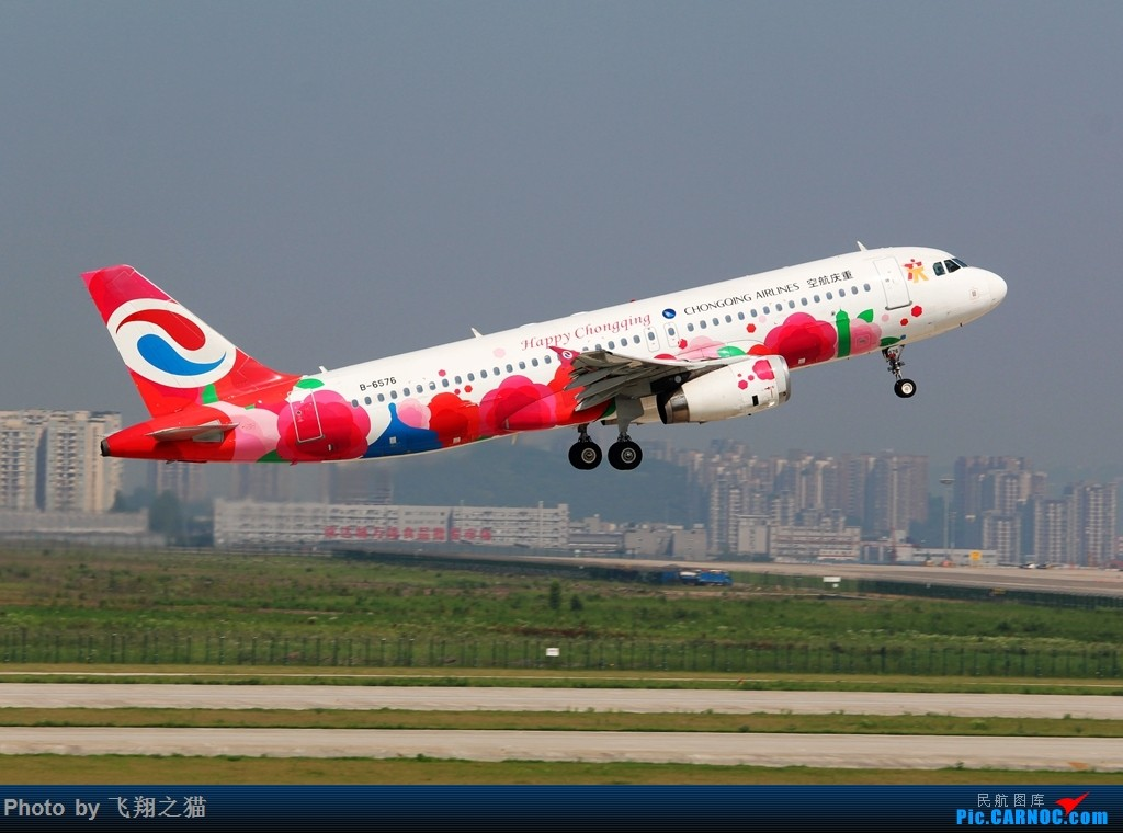 Re:[原创]CKG拍机(酷热拍机,收获满满!) AIRBUS A320-200 B-6576 重庆江北国际机场