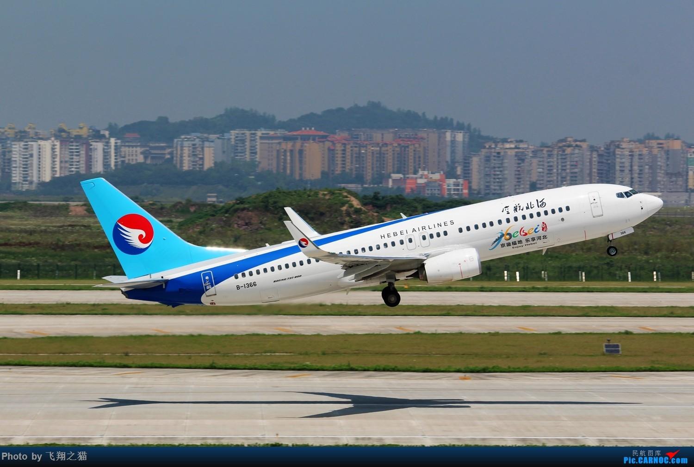 Re:[原创]CKG拍机(酷热拍机,收获满满!) BOEING 737-800 B-1366 重庆江北国际机场