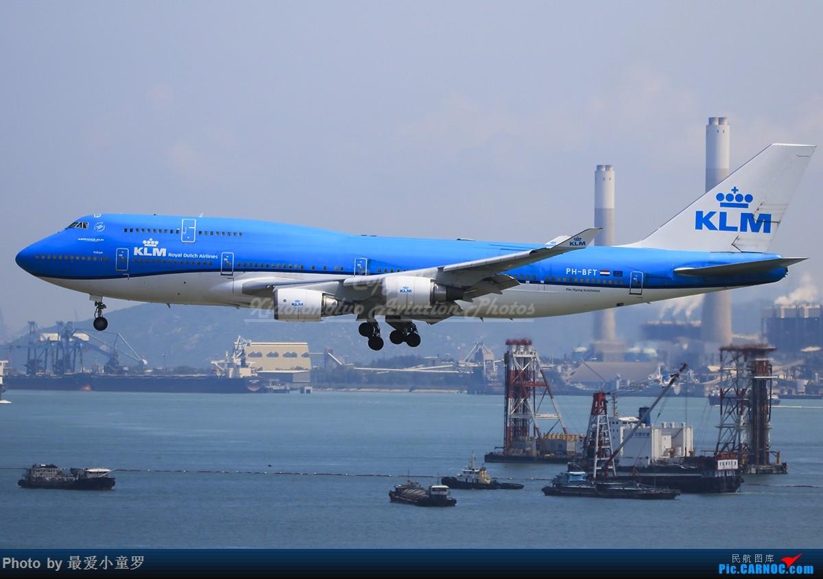 Re:[原创]潜水冒泡——报告最近动向,香港747三张 BOEING 747-400 PH-BFT 中国香港国际机场