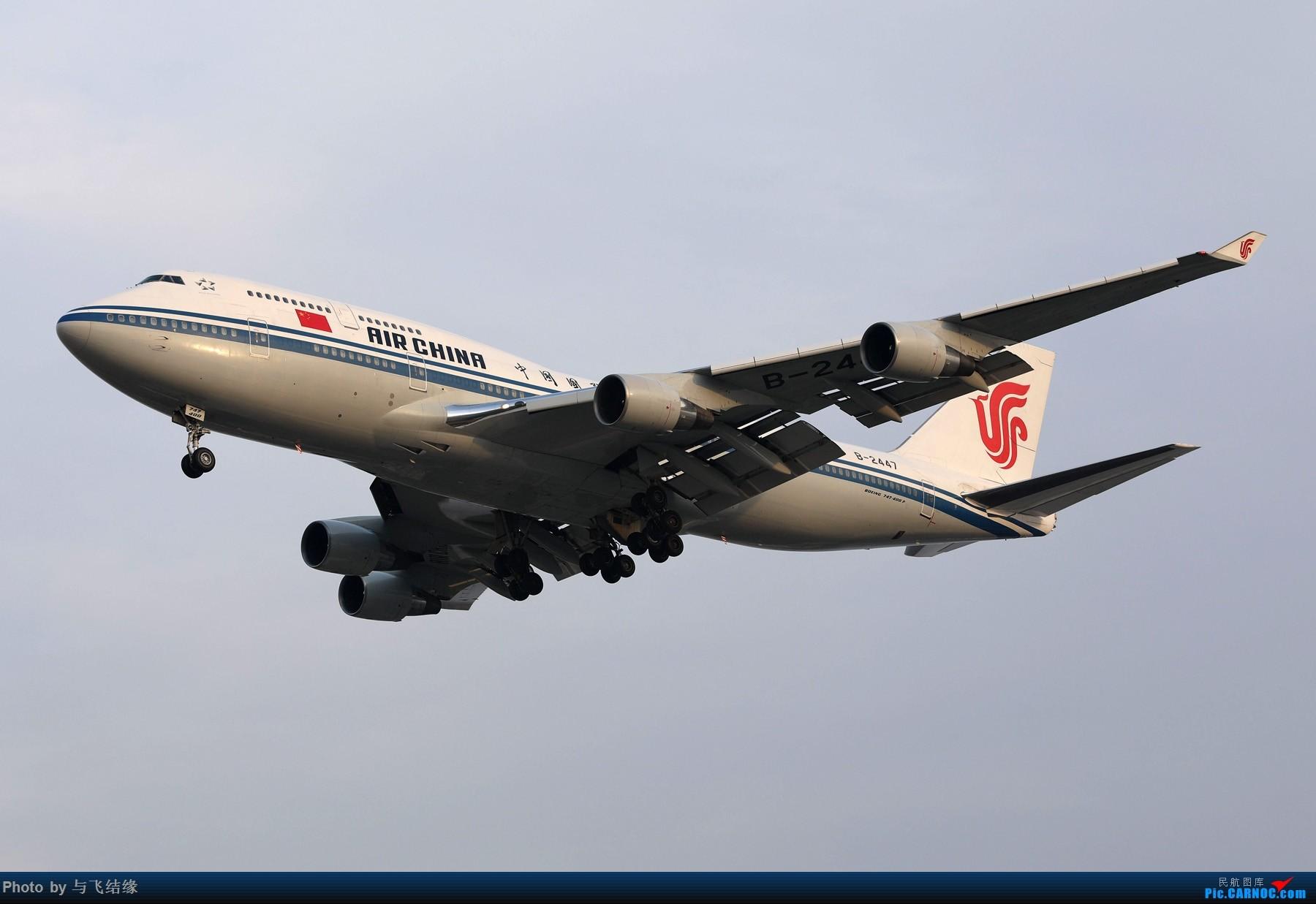 Re:中国国际航空Boeing 747-400,B-2447. BOEING 747-400 B-2447 中国北京首都国际机场