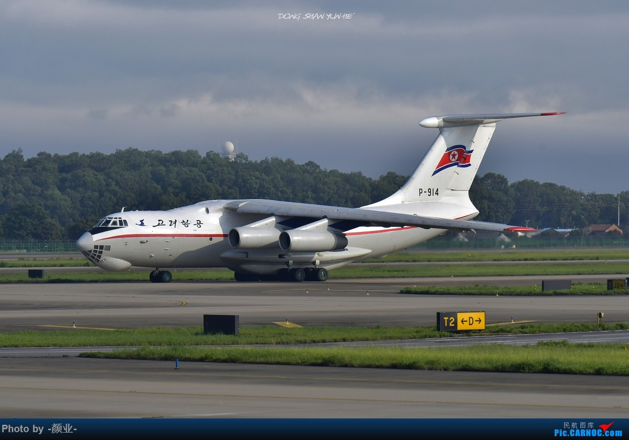 Re:[原创]走近飞机起降点(无尽创意) ILYUSHIN IL-76 P-914 中国广州白云国际机场