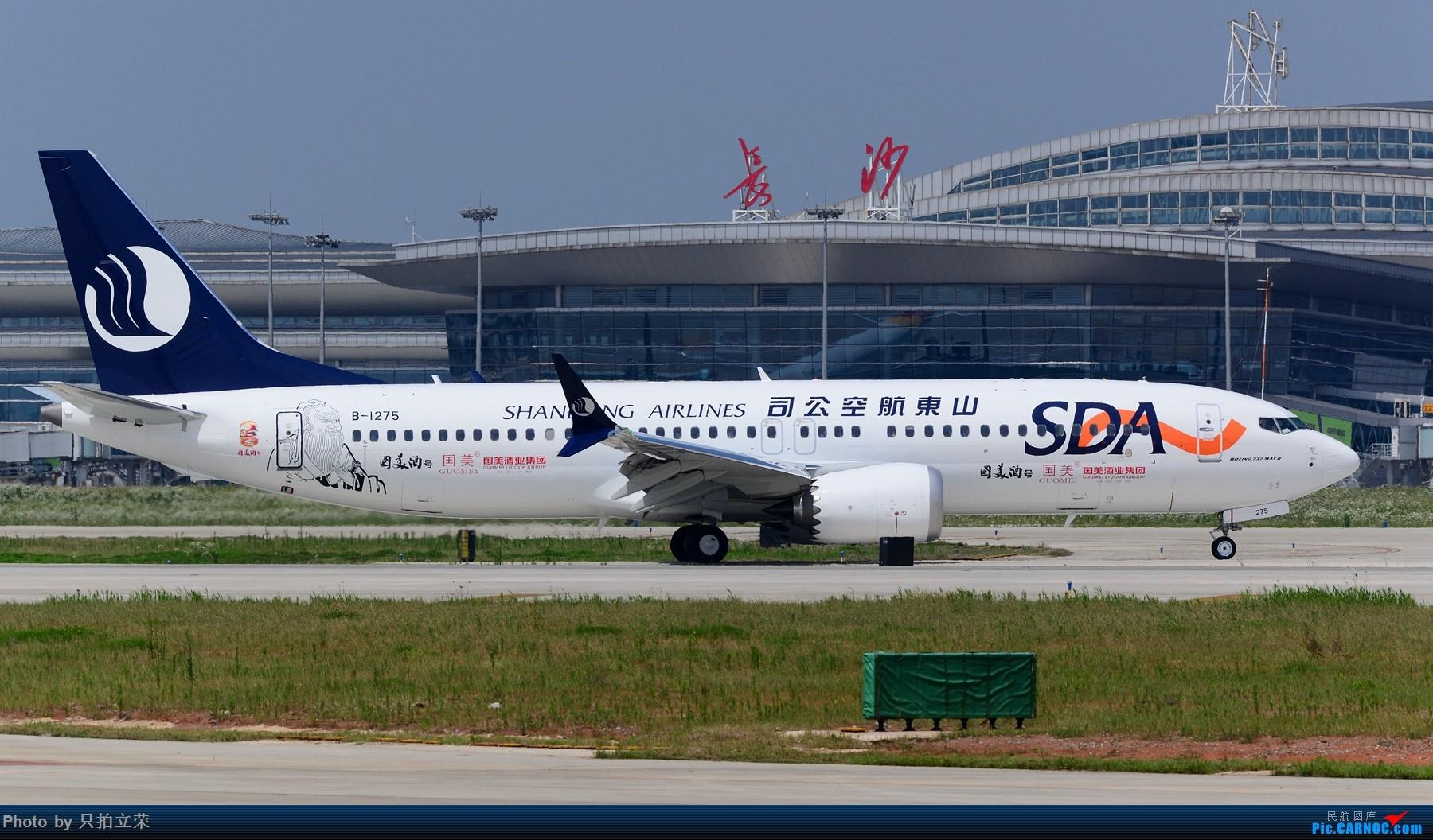 Re:[原创]湖南飞友会:今天首次拍到山东MAX,另外搞个山东小专辑 BOEING 737MAX-8 B-1275 中国长沙黄花国际机场