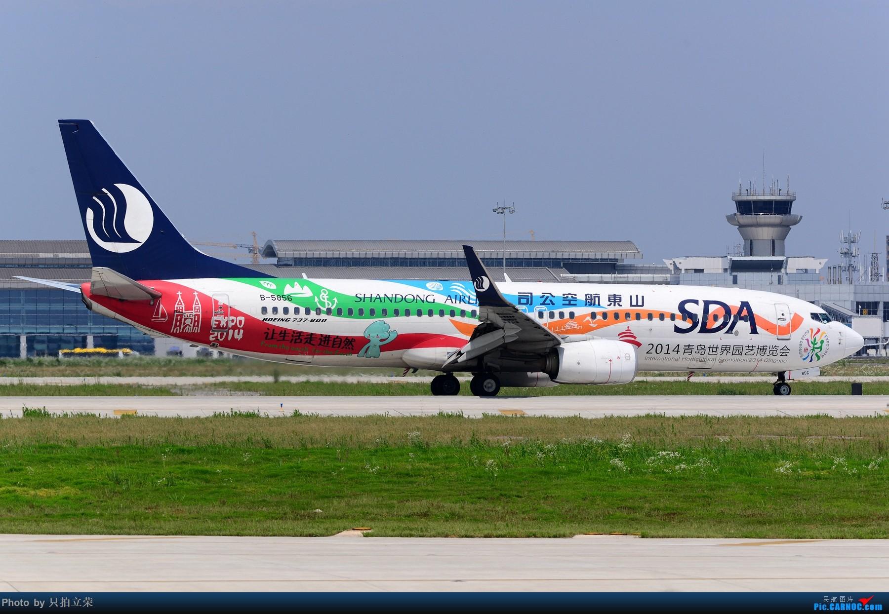 Re:湖南飞友会:今天首次拍到山东MAX,另外搞个山东小专辑 BOEING 737-800 B-5856 中国长沙黄花国际机场