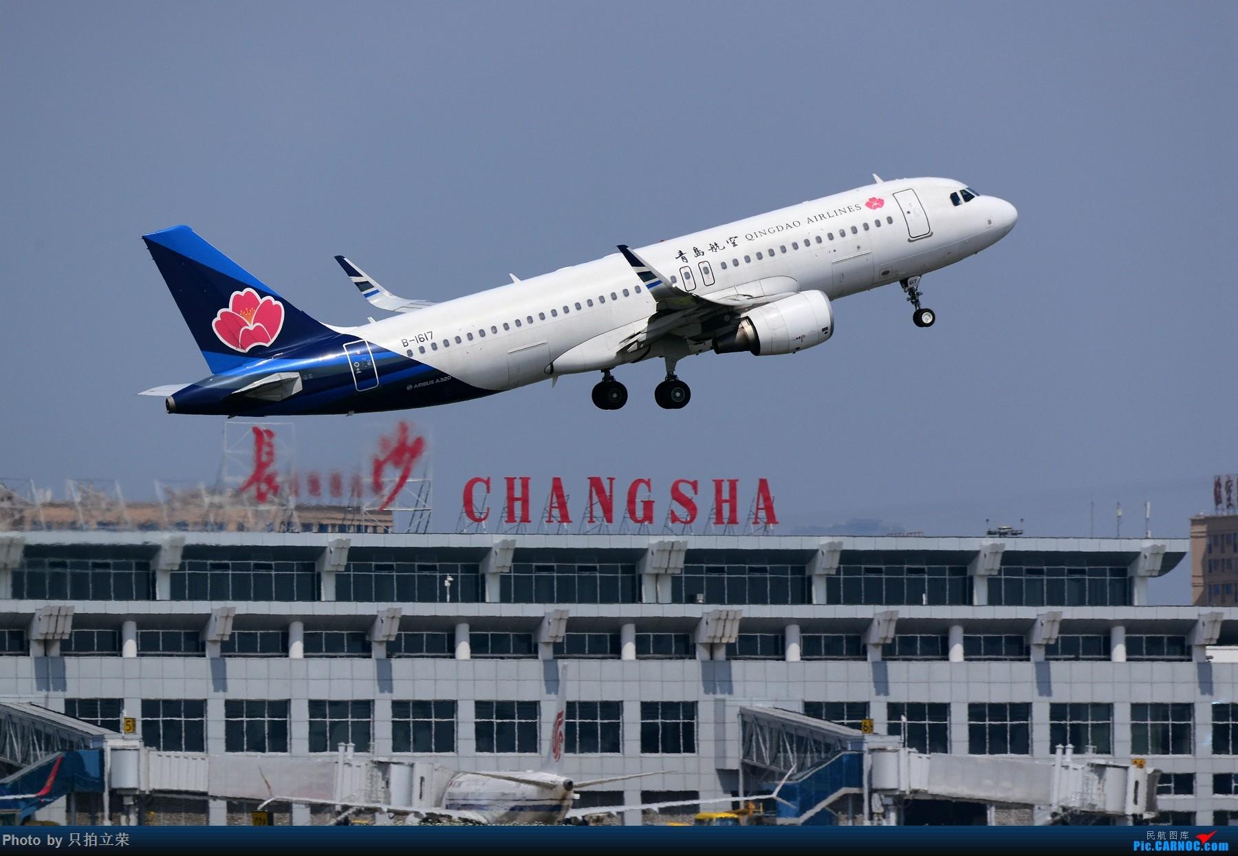Re:[原创]湖南飞友会:今天首次拍到山东MAX,另外搞个山东小专辑 AIRBUS A320-200 B-1617 中国长沙黄花国际机场