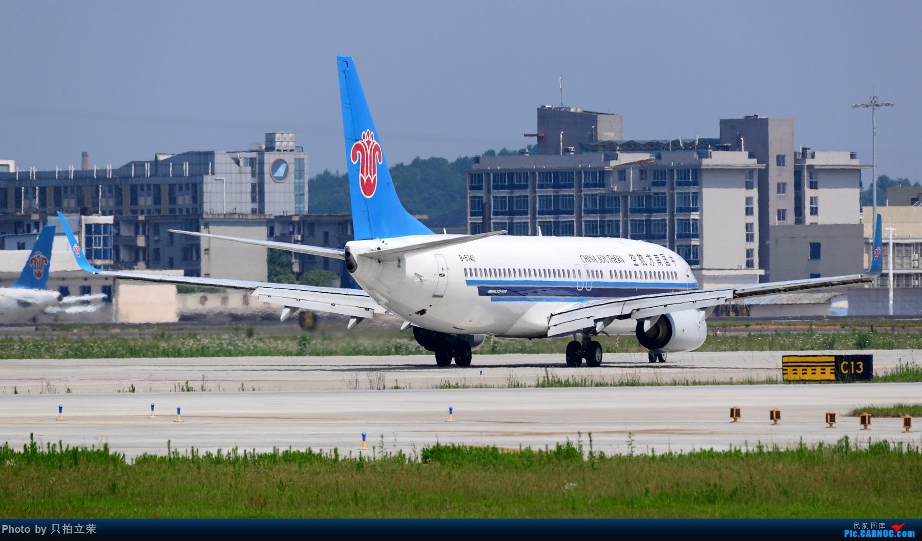 Re:湖南飞友会:今天首次拍到山东MAX,另外搞个山东小专辑 BOEING 737-800 B-5740 中国长沙黄花国际机场