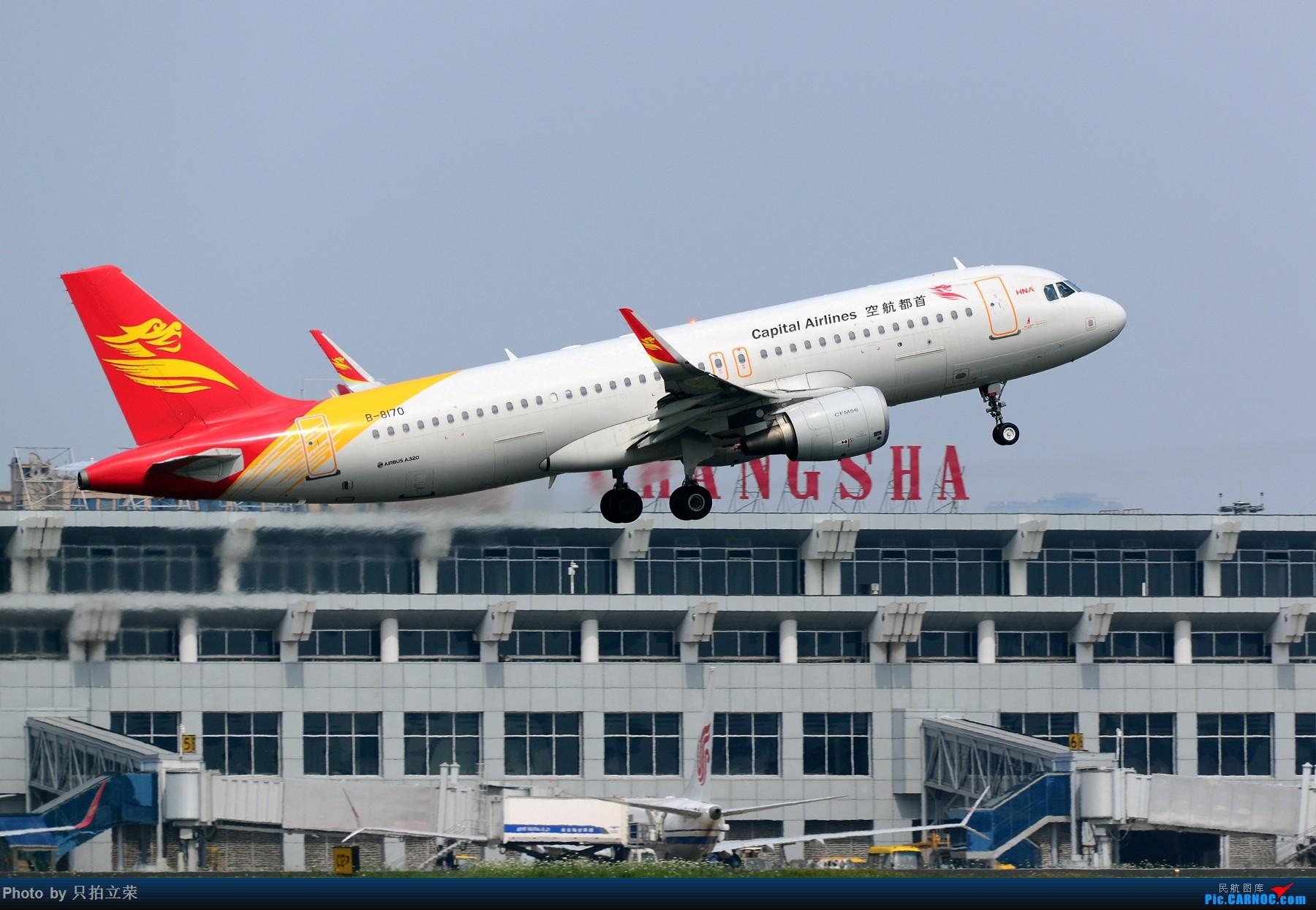 Re:[原创]湖南飞友会:今天首次拍到山东MAX,另外搞个山东小专辑 AIRBUS A320-200 B-8170 中国长沙黄花国际机场