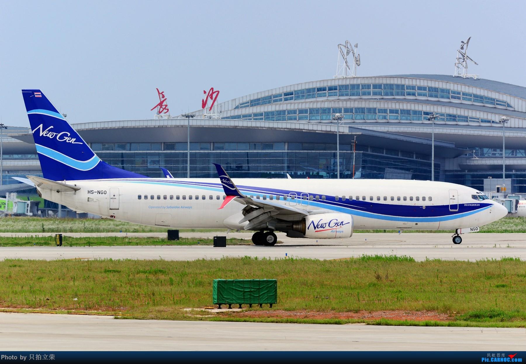Re:[原创]湖南飞友会:今天首次拍到山东MAX,另外搞个山东小专辑 BOEING 737-800 HS-NGO 中国长沙黄花国际机场