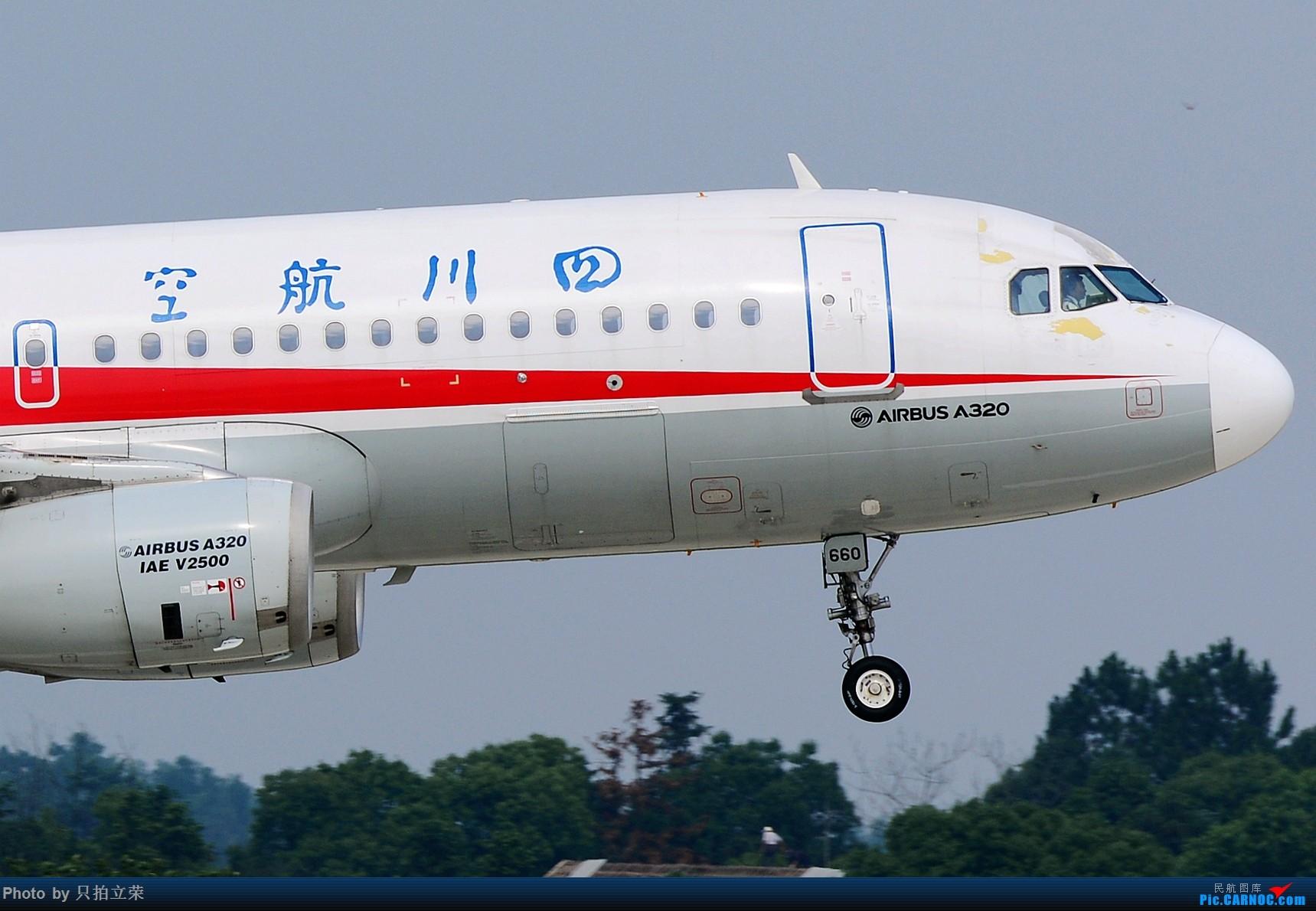 Re:[原创]湖南飞友会:今天首次拍到山东MAX,另外搞个山东小专辑 AIRBUS A320-200 B-1660 中国长沙黄花国际机场